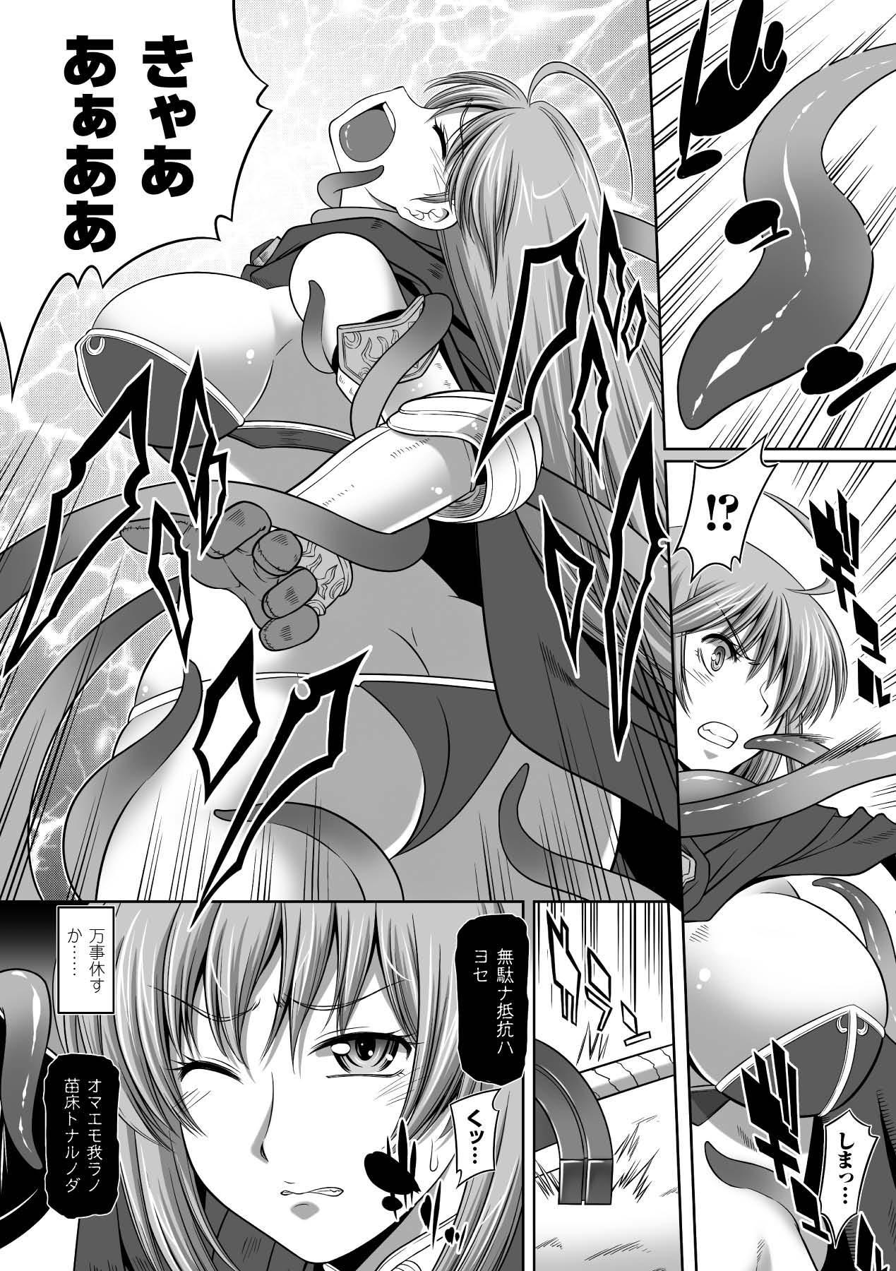 Nakadashi Haramase Anthology Comics Vol.4 10