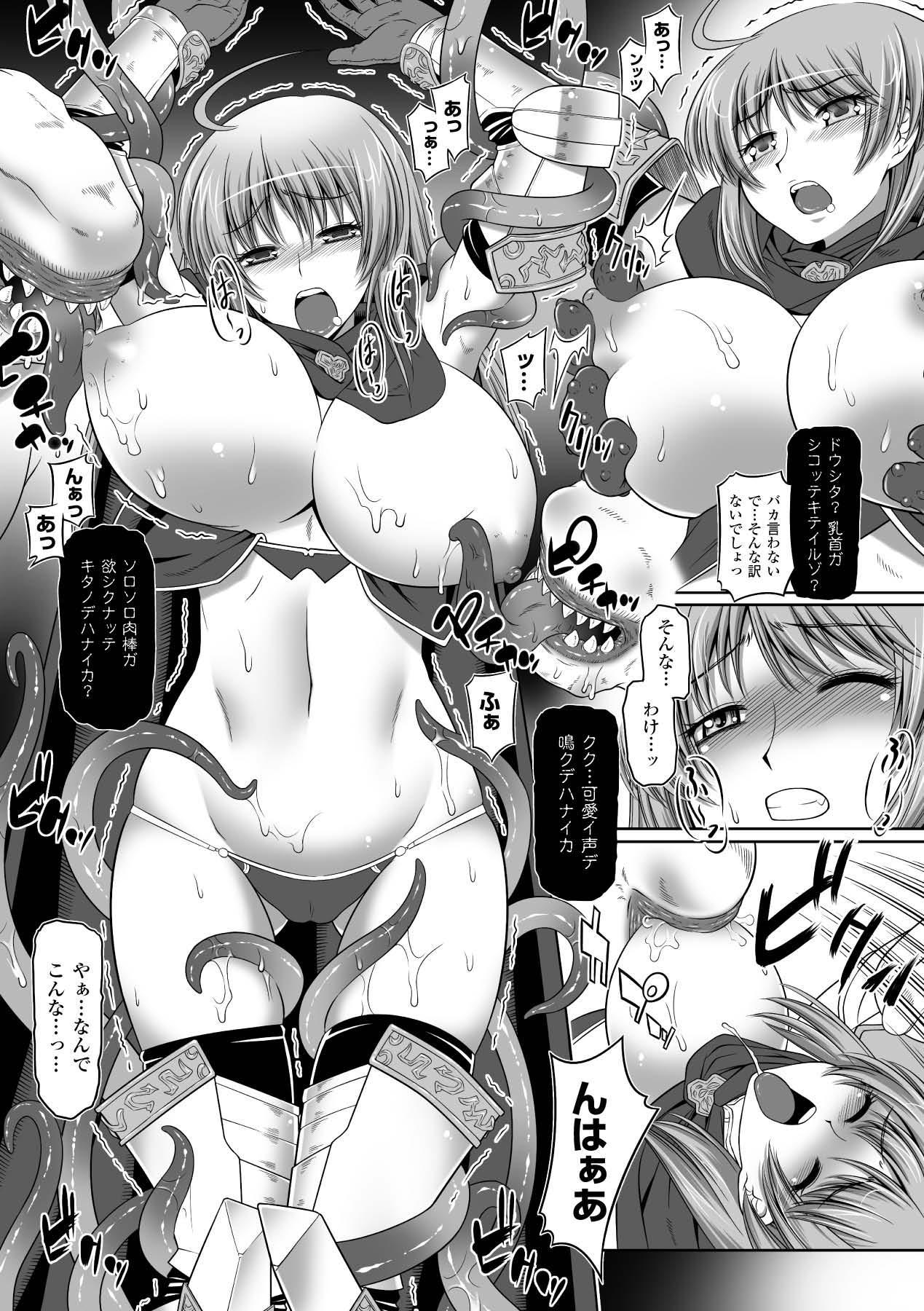 Nakadashi Haramase Anthology Comics Vol.4 12