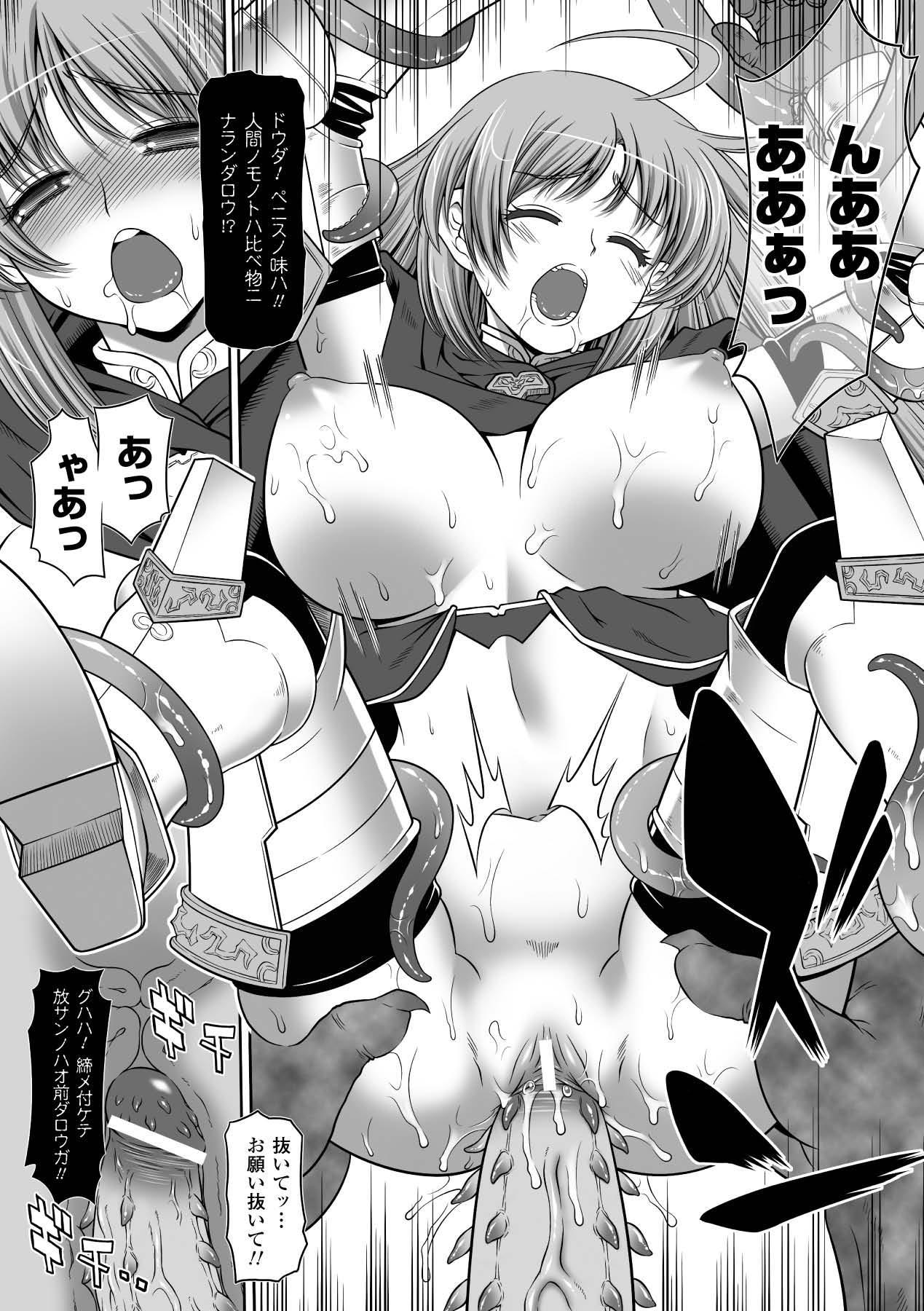 Nakadashi Haramase Anthology Comics Vol.4 15