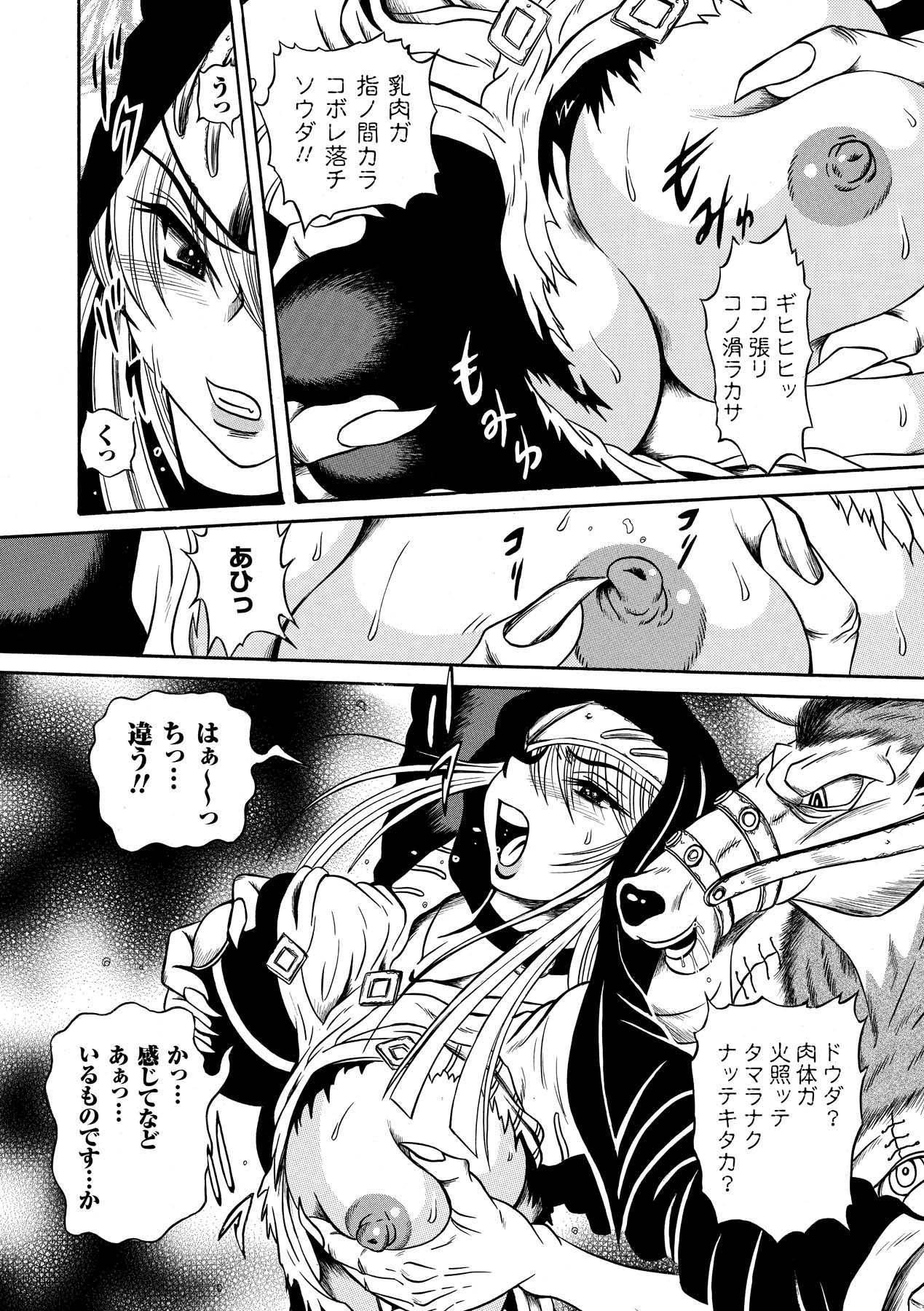 Nakadashi Haramase Anthology Comics Vol.4 33