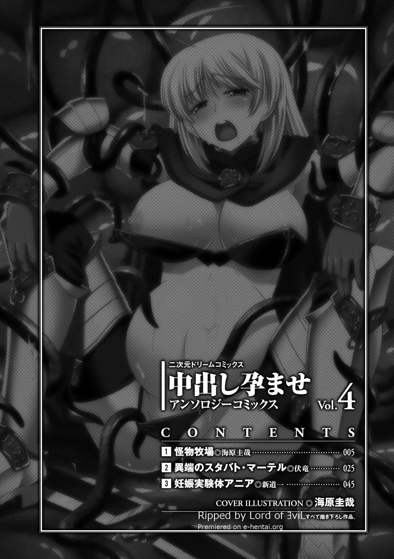 Nakadashi Haramase Anthology Comics Vol.4 3