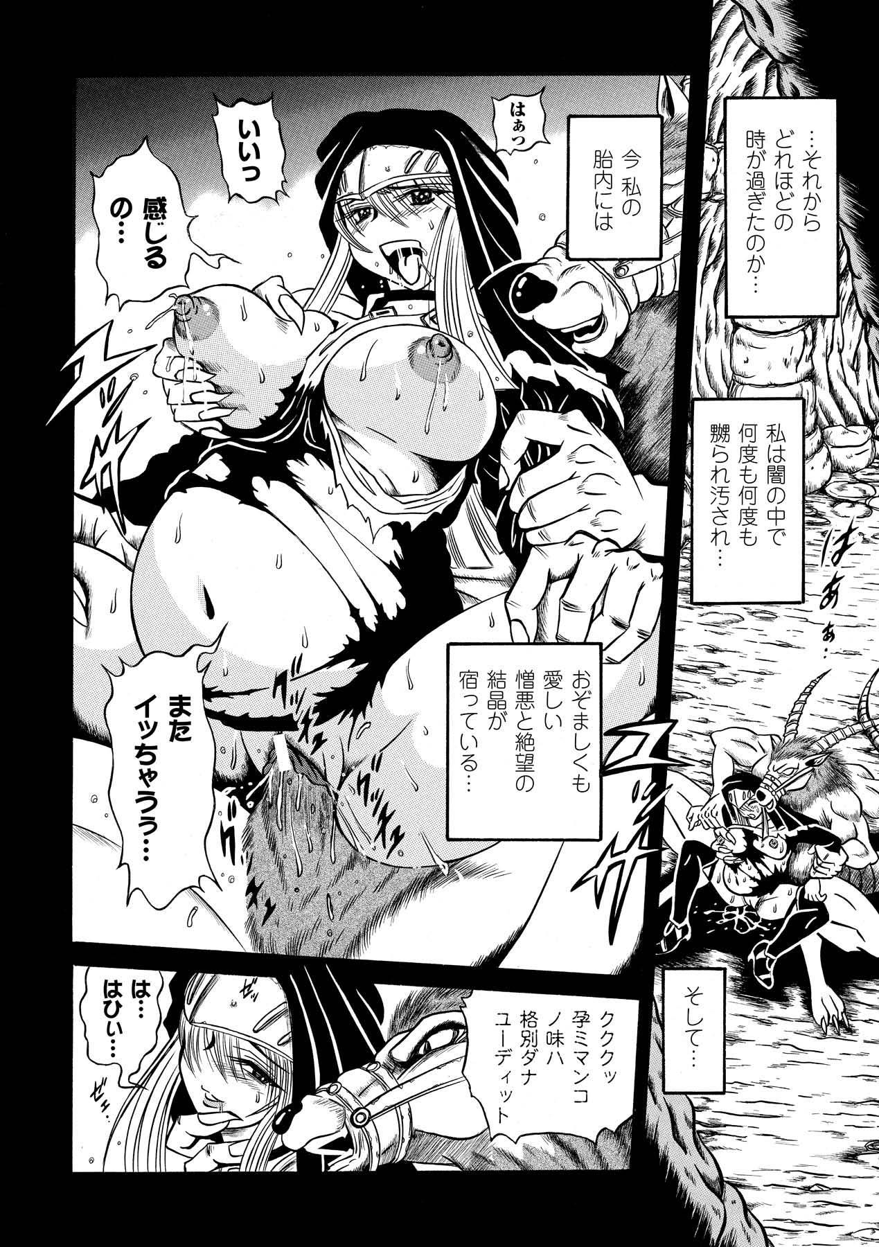 Nakadashi Haramase Anthology Comics Vol.4 41
