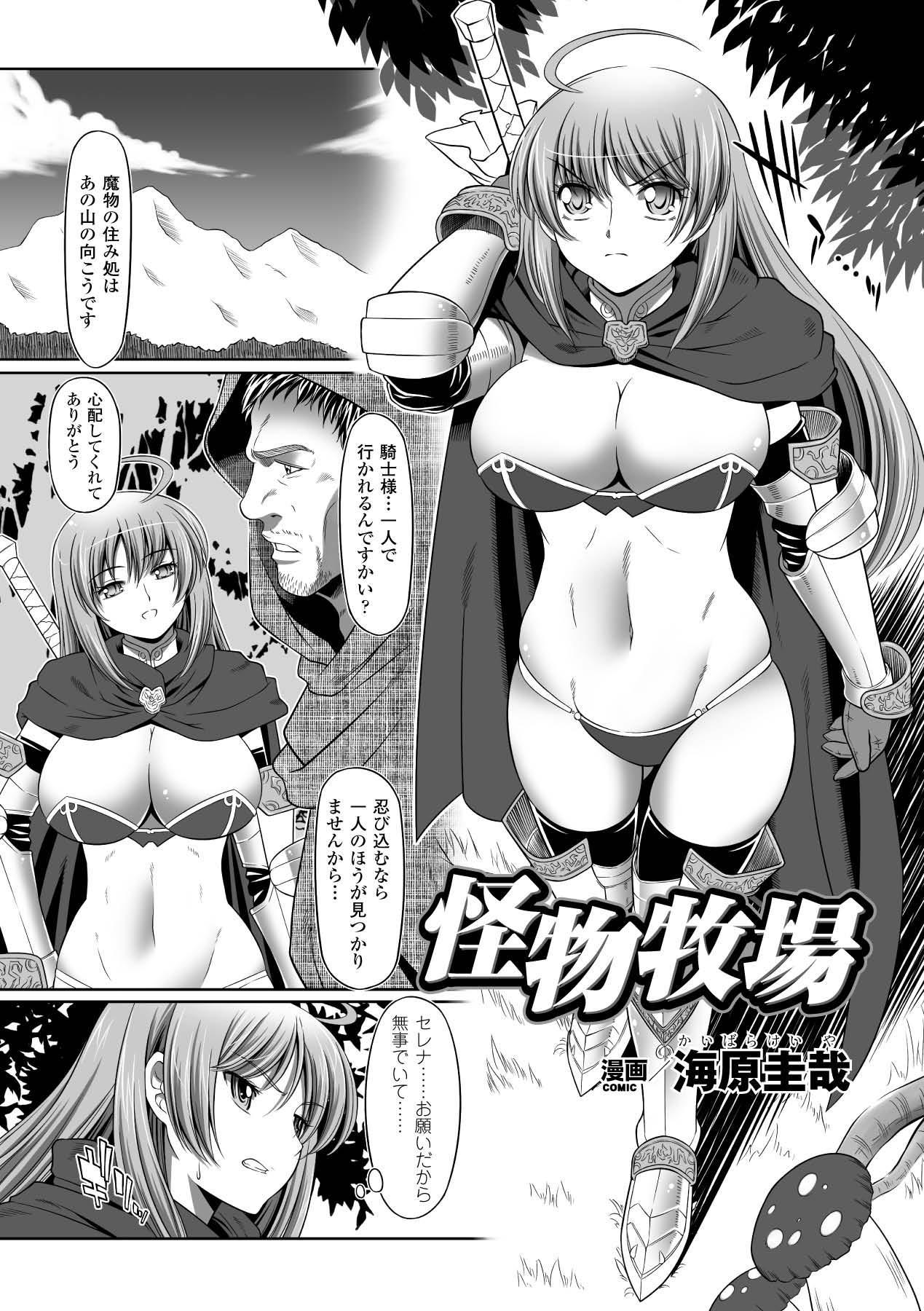 Nakadashi Haramase Anthology Comics Vol.4 4