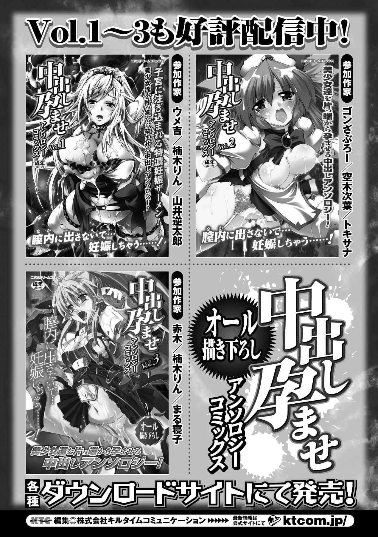 Nakadashi Haramase Anthology Comics Vol.4 64