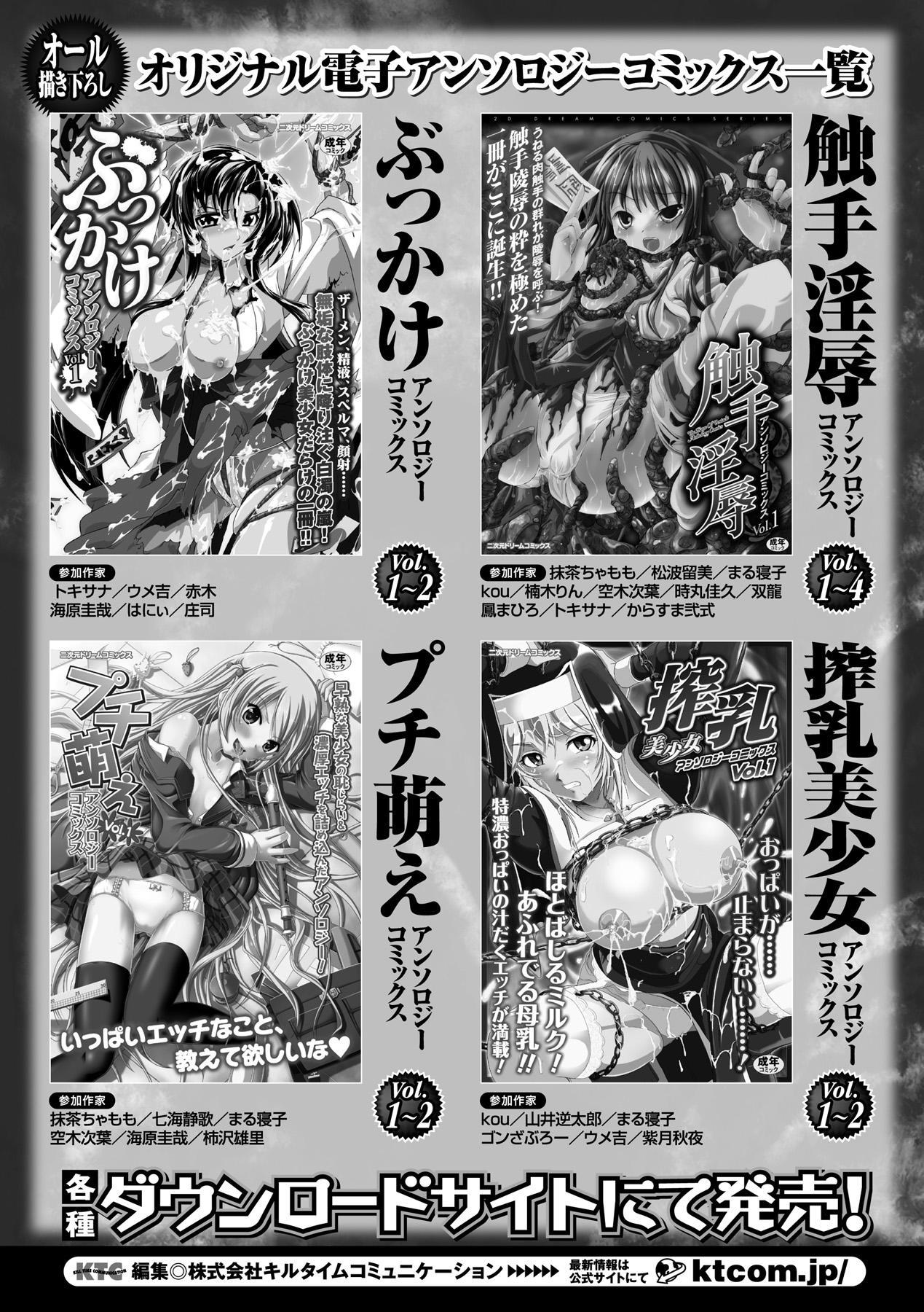 Nakadashi Haramase Anthology Comics Vol.4 65