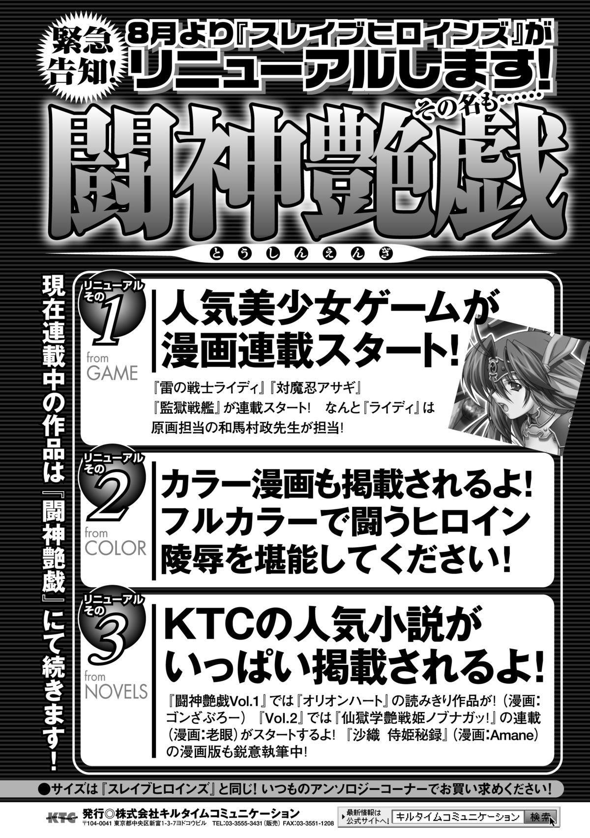 Nakadashi Haramase Anthology Comics Vol.4 66