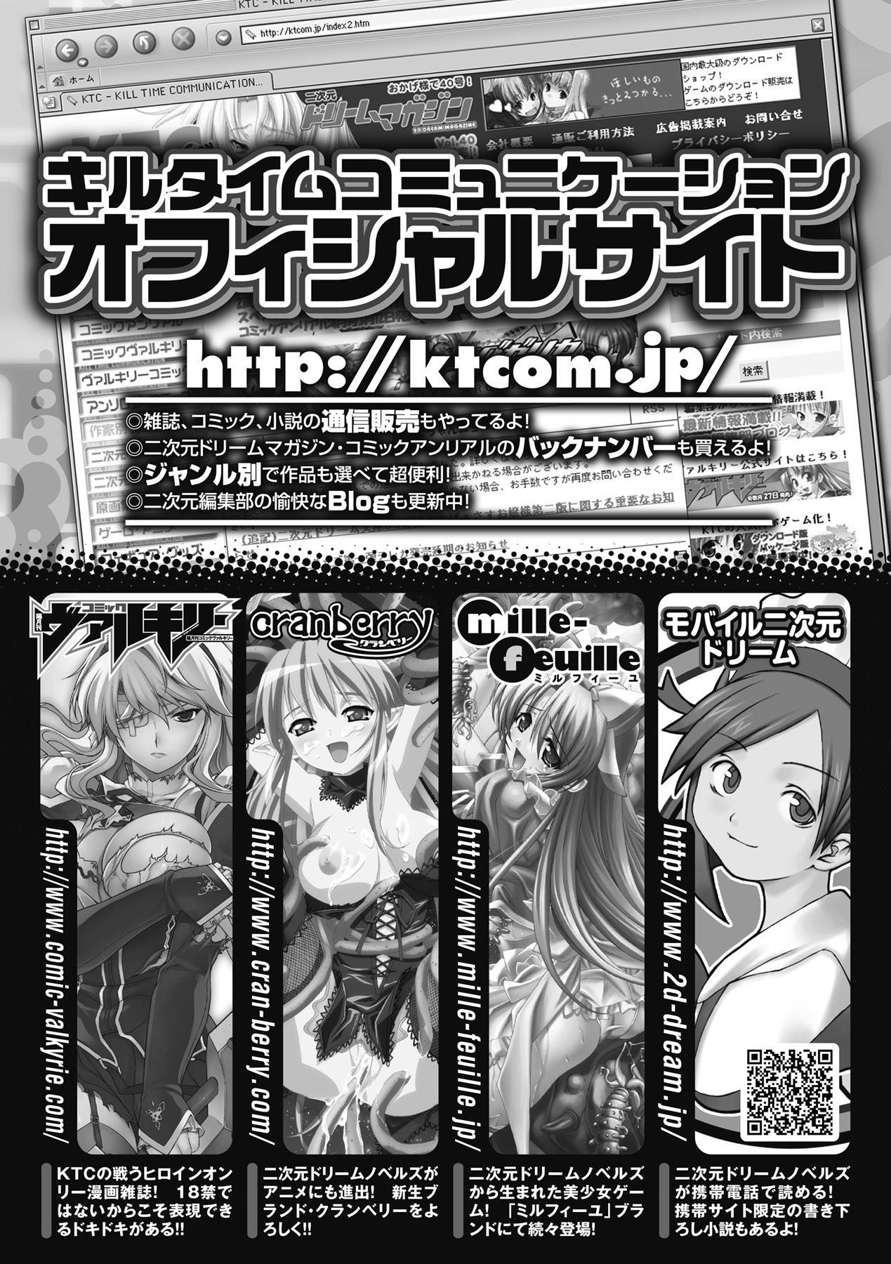 Nakadashi Haramase Anthology Comics Vol.4 69