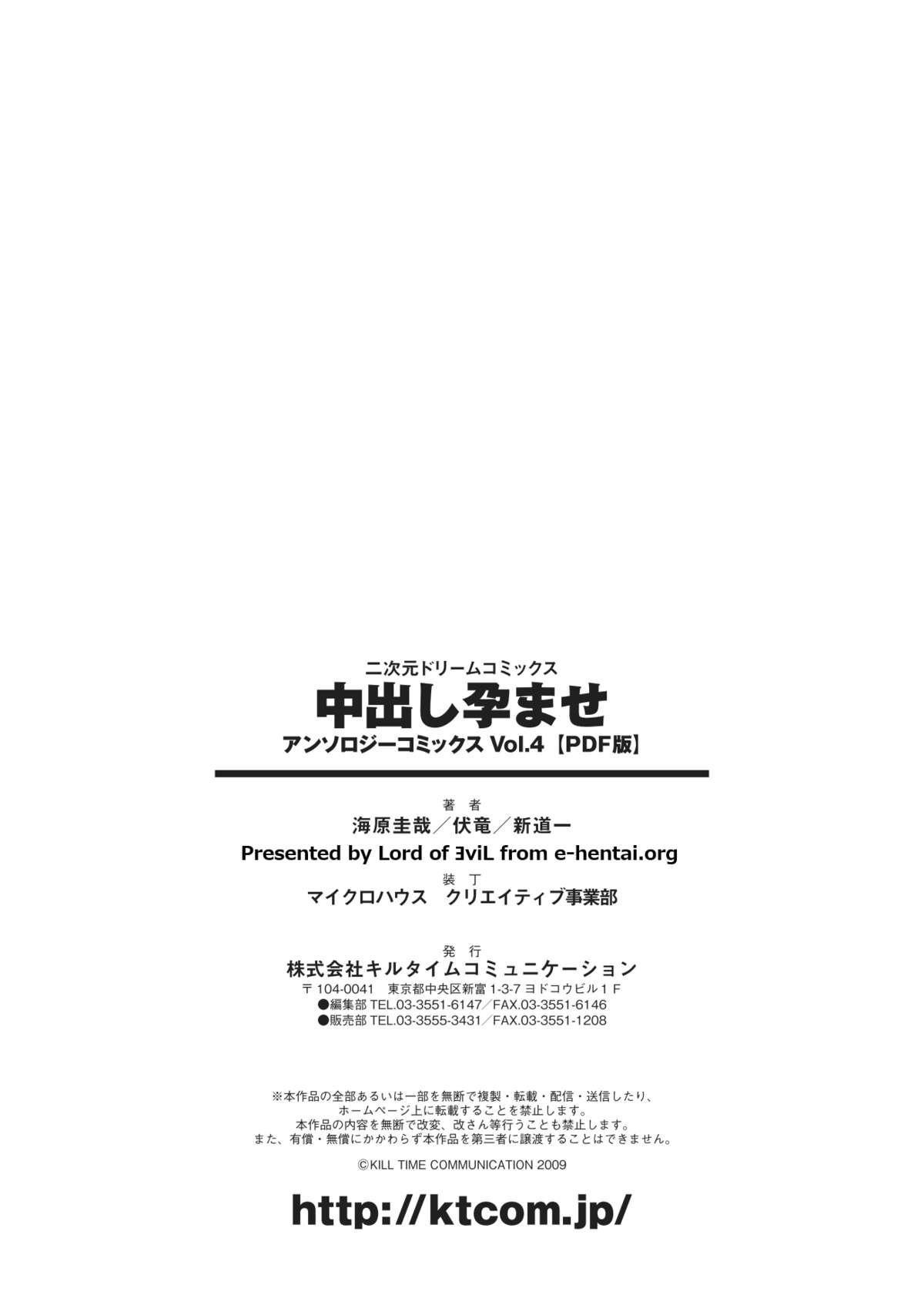 Nakadashi Haramase Anthology Comics Vol.4 70