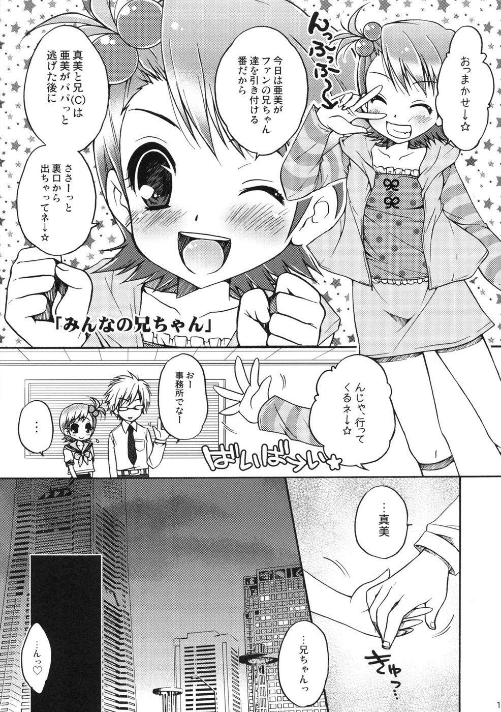 Kuchibiru Motion 14