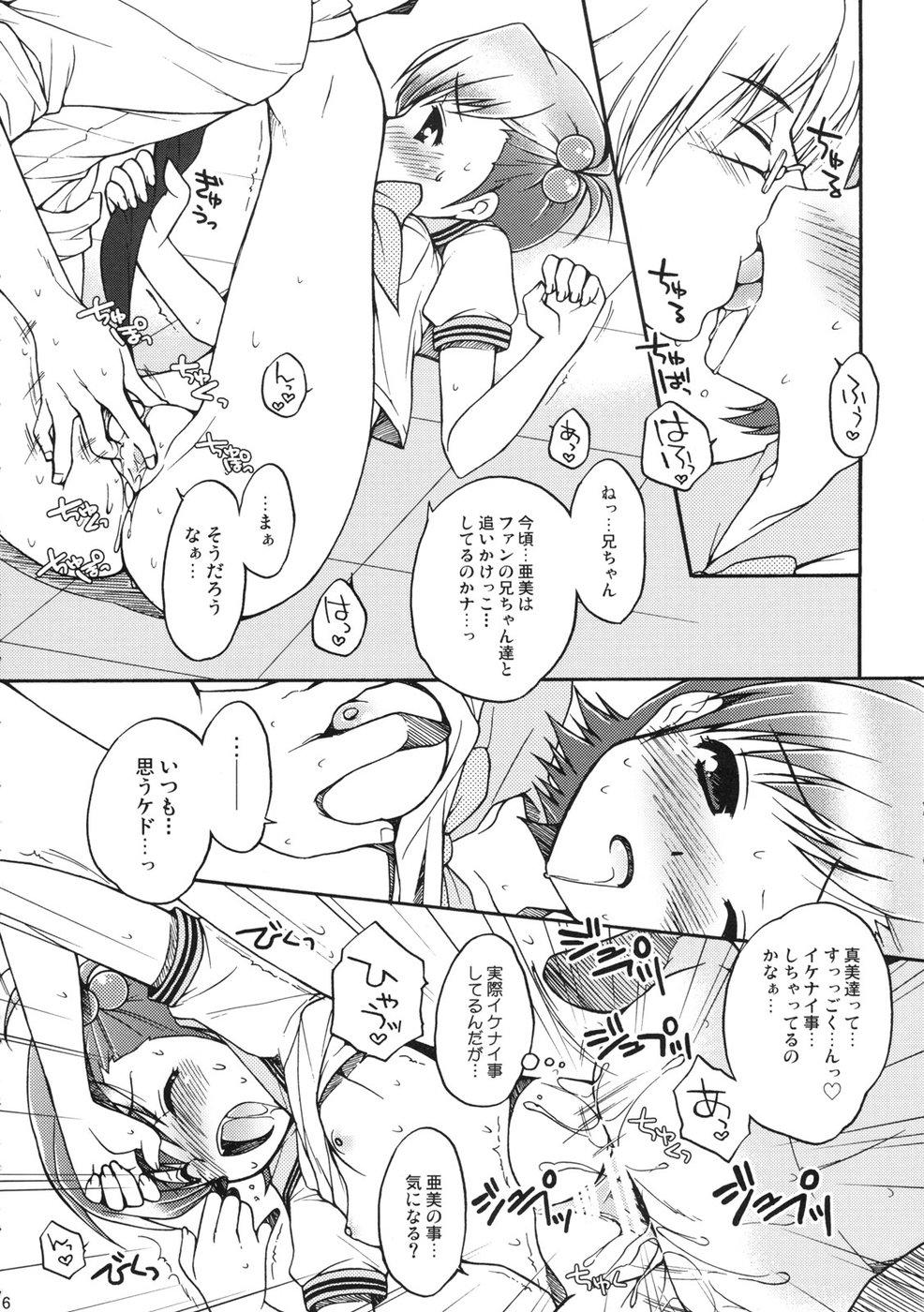 Kuchibiru Motion 15