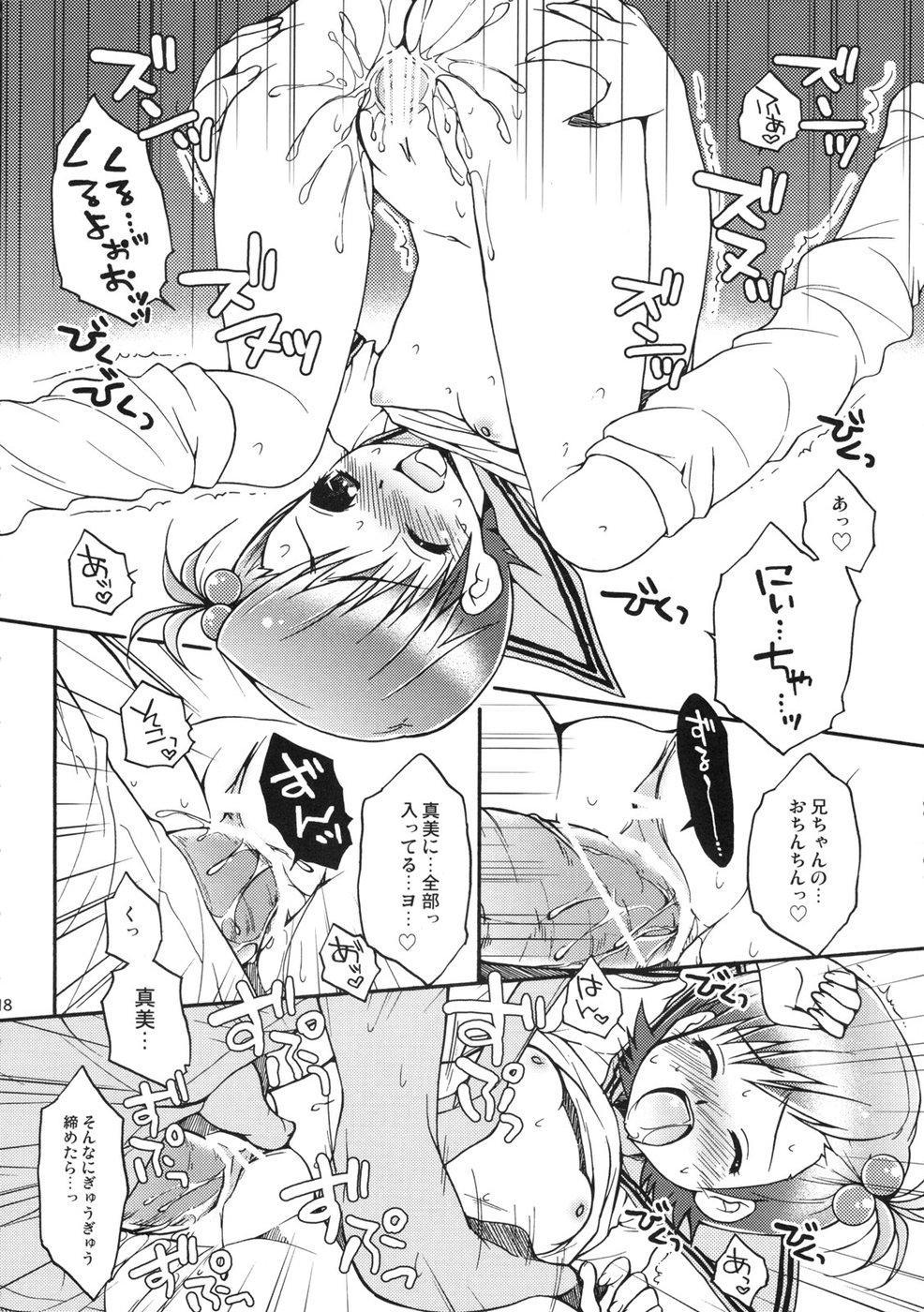 Kuchibiru Motion 17