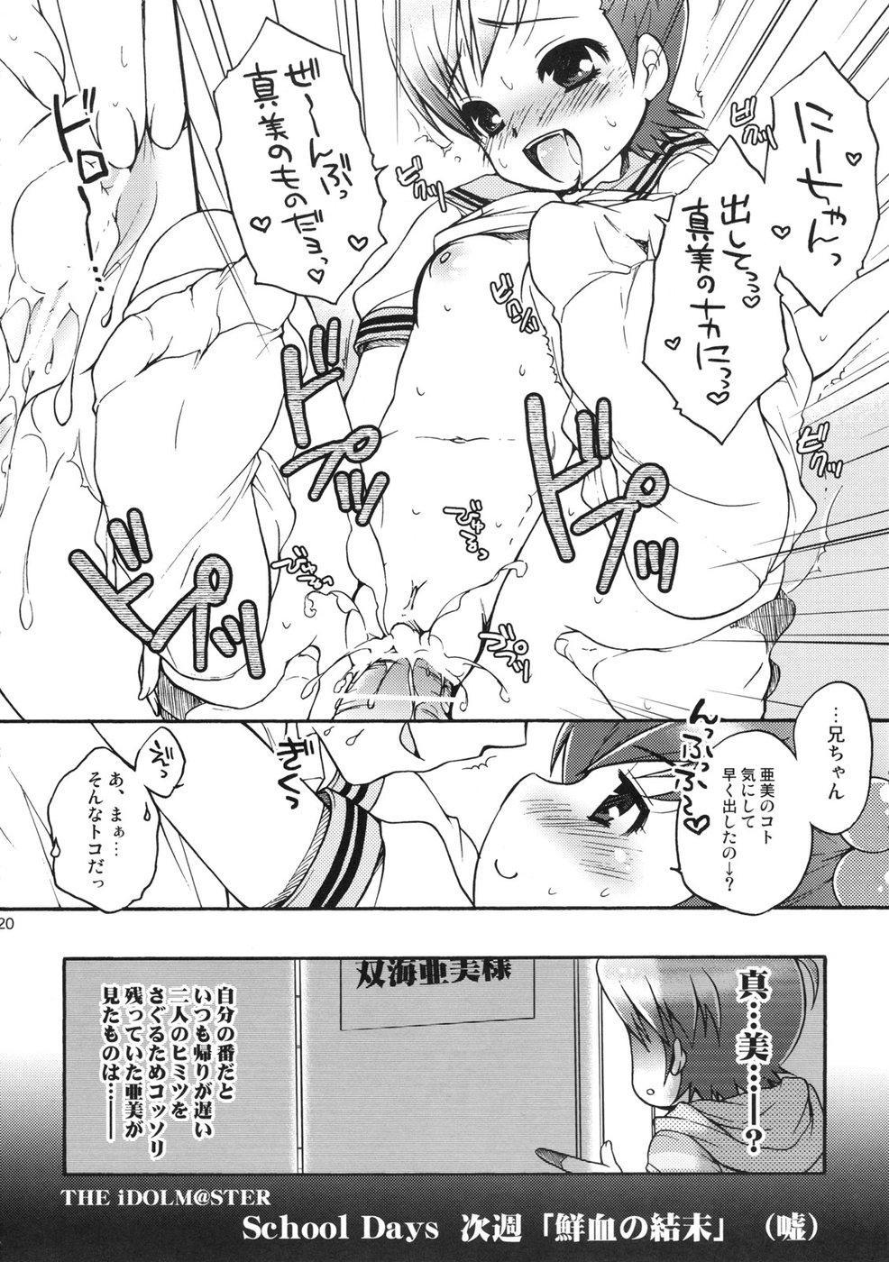 Kuchibiru Motion 19