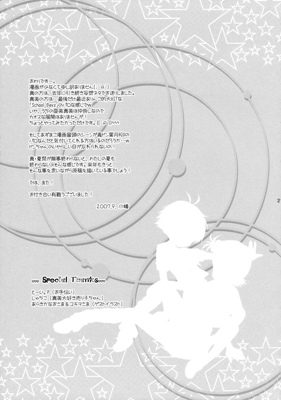 Kuchibiru Motion 20