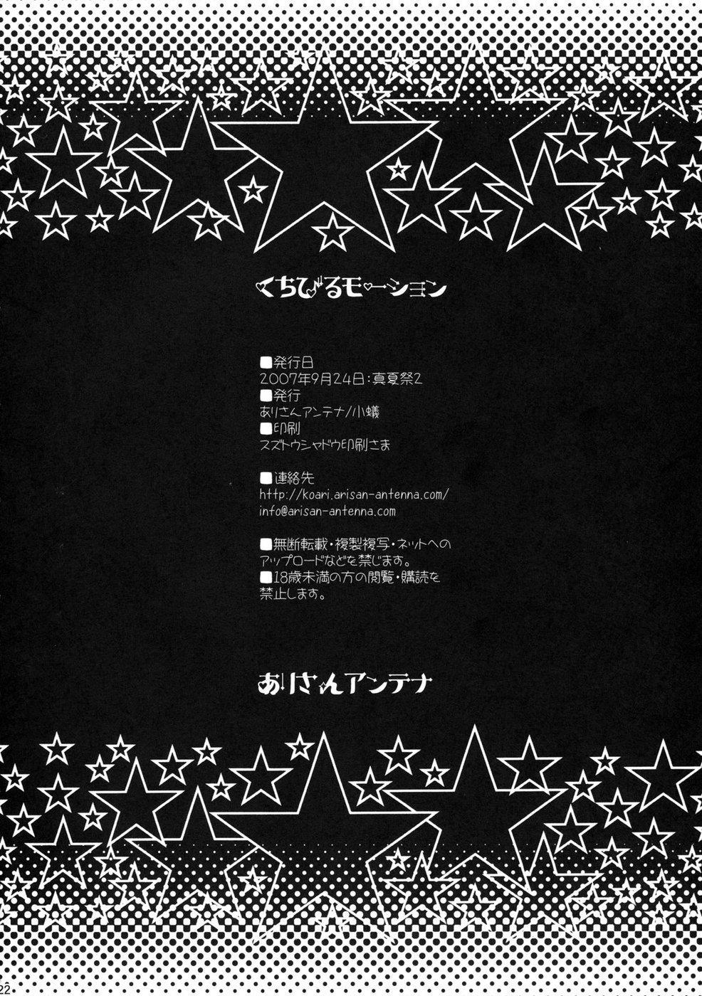 Kuchibiru Motion 21