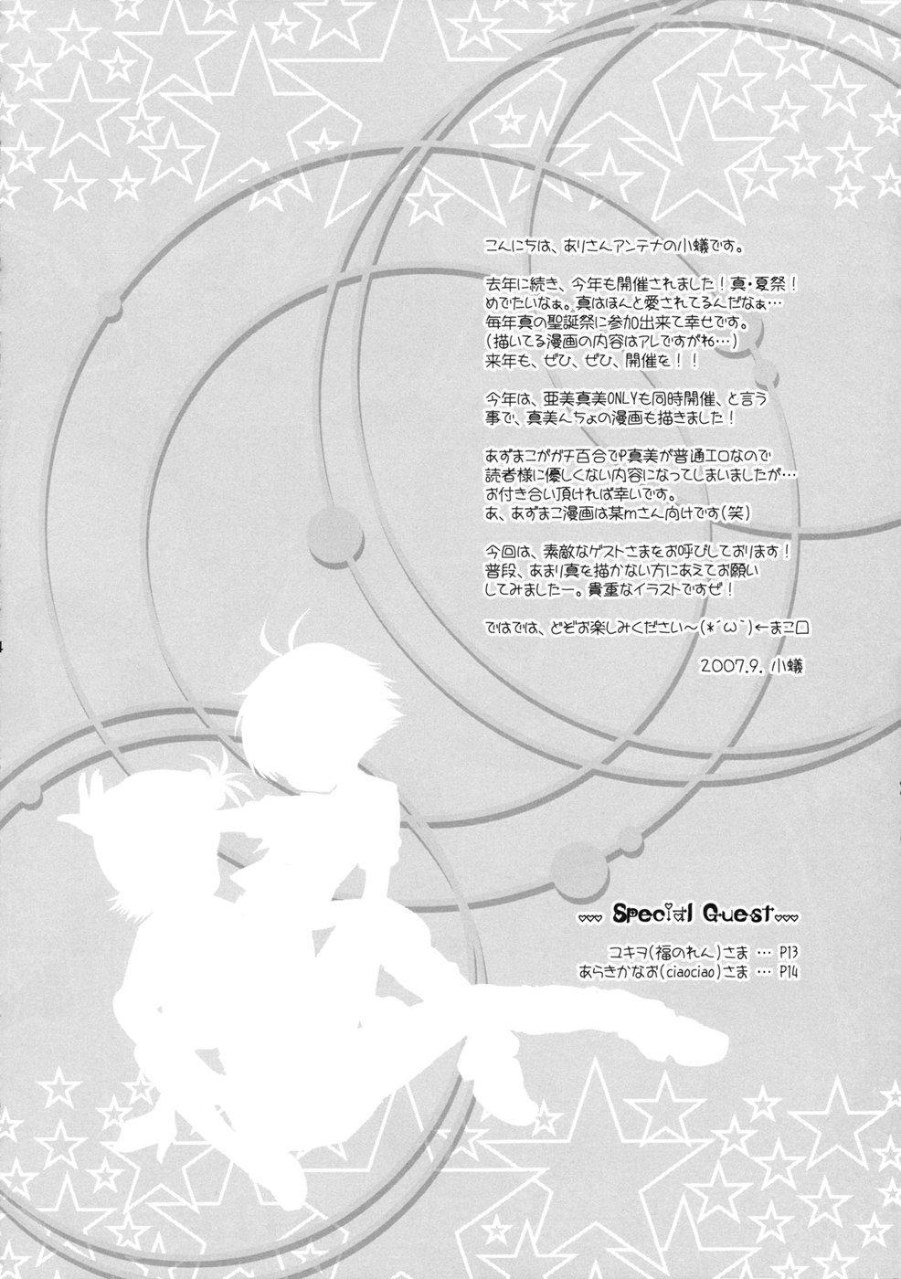Kuchibiru Motion 3