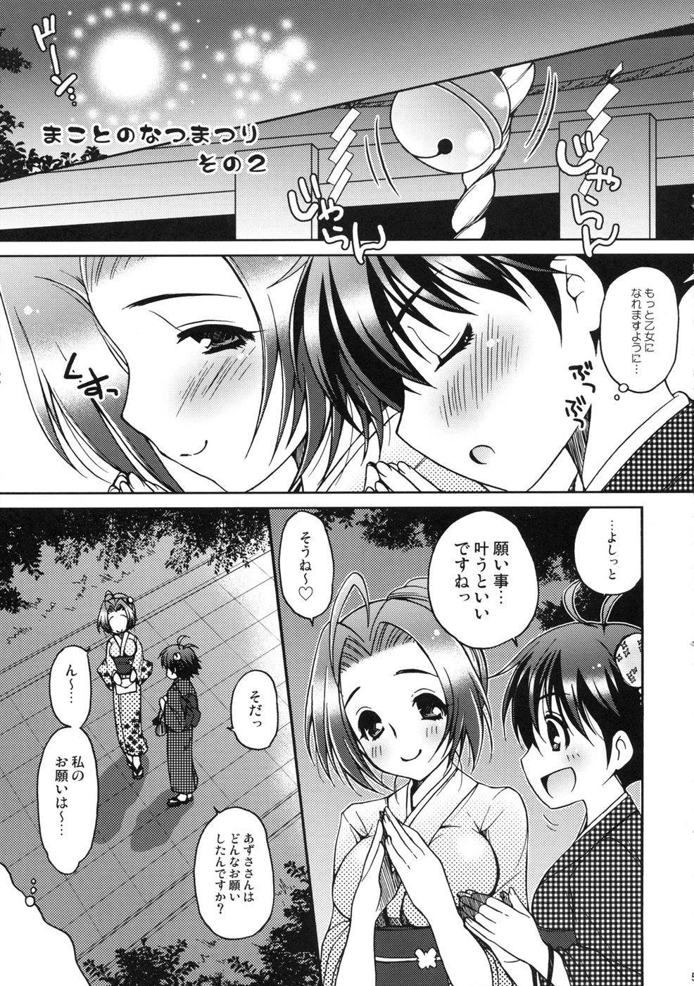Kuchibiru Motion 4