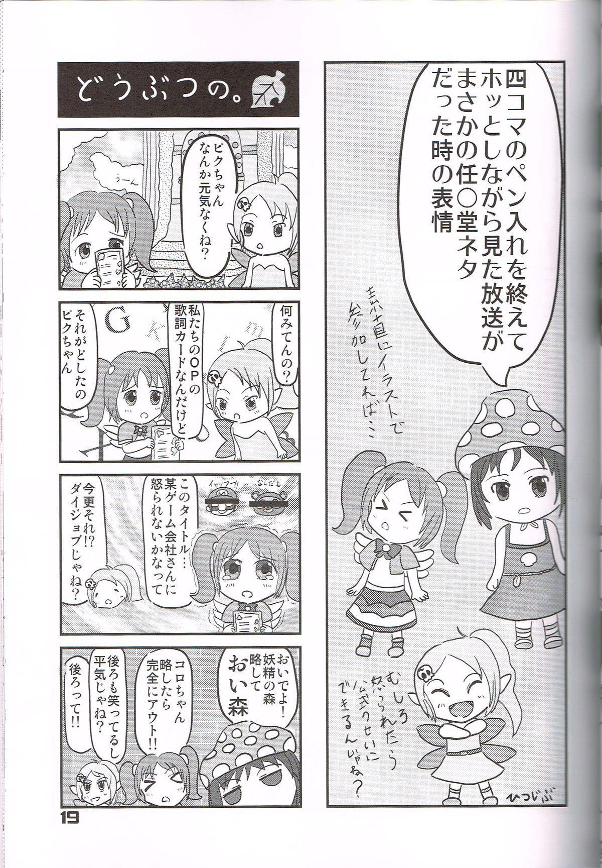 """Hatashite Konofuyu Nansatsu no Doujinshi ga """"○○ Fairies"""" Toiu Title Darouka 17"""