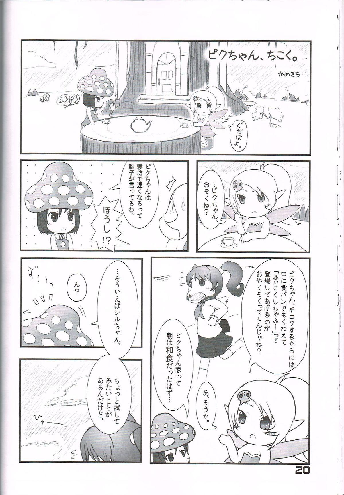 """Hatashite Konofuyu Nansatsu no Doujinshi ga """"○○ Fairies"""" Toiu Title Darouka 18"""