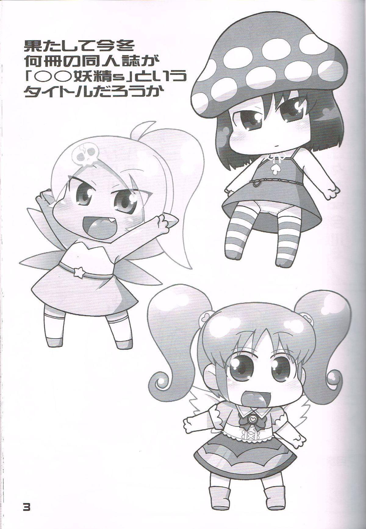 """Hatashite Konofuyu Nansatsu no Doujinshi ga """"○○ Fairies"""" Toiu Title Darouka 1"""