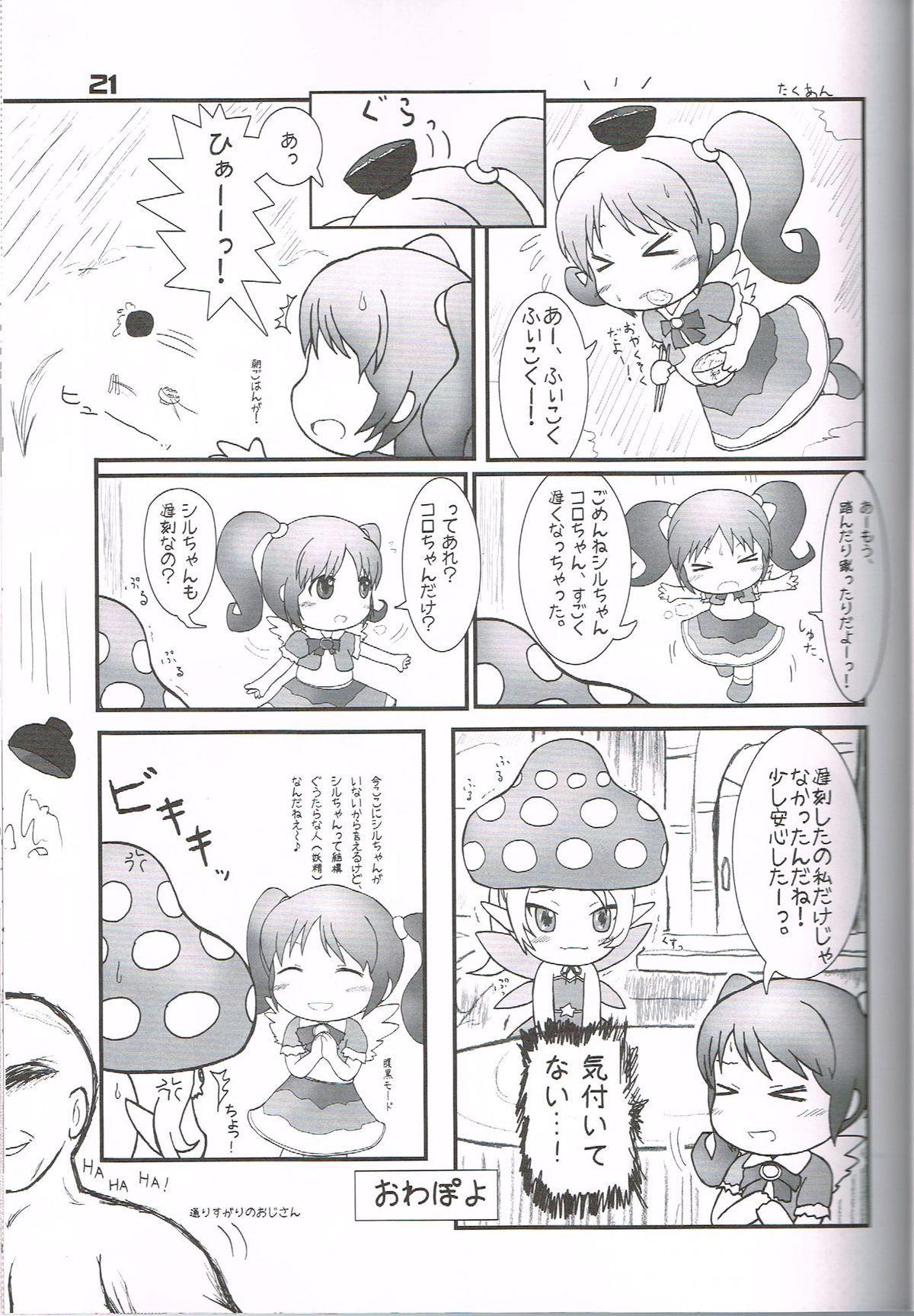 """Hatashite Konofuyu Nansatsu no Doujinshi ga """"○○ Fairies"""" Toiu Title Darouka 19"""