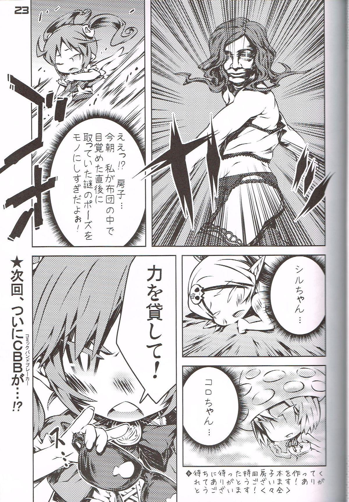 """Hatashite Konofuyu Nansatsu no Doujinshi ga """"○○ Fairies"""" Toiu Title Darouka 21"""
