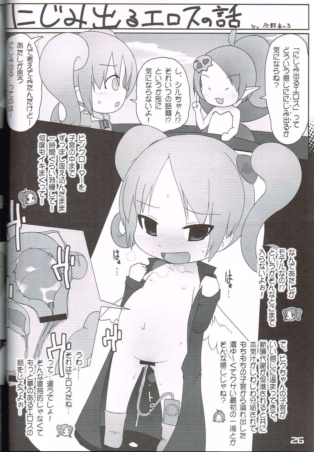 """Hatashite Konofuyu Nansatsu no Doujinshi ga """"○○ Fairies"""" Toiu Title Darouka 24"""