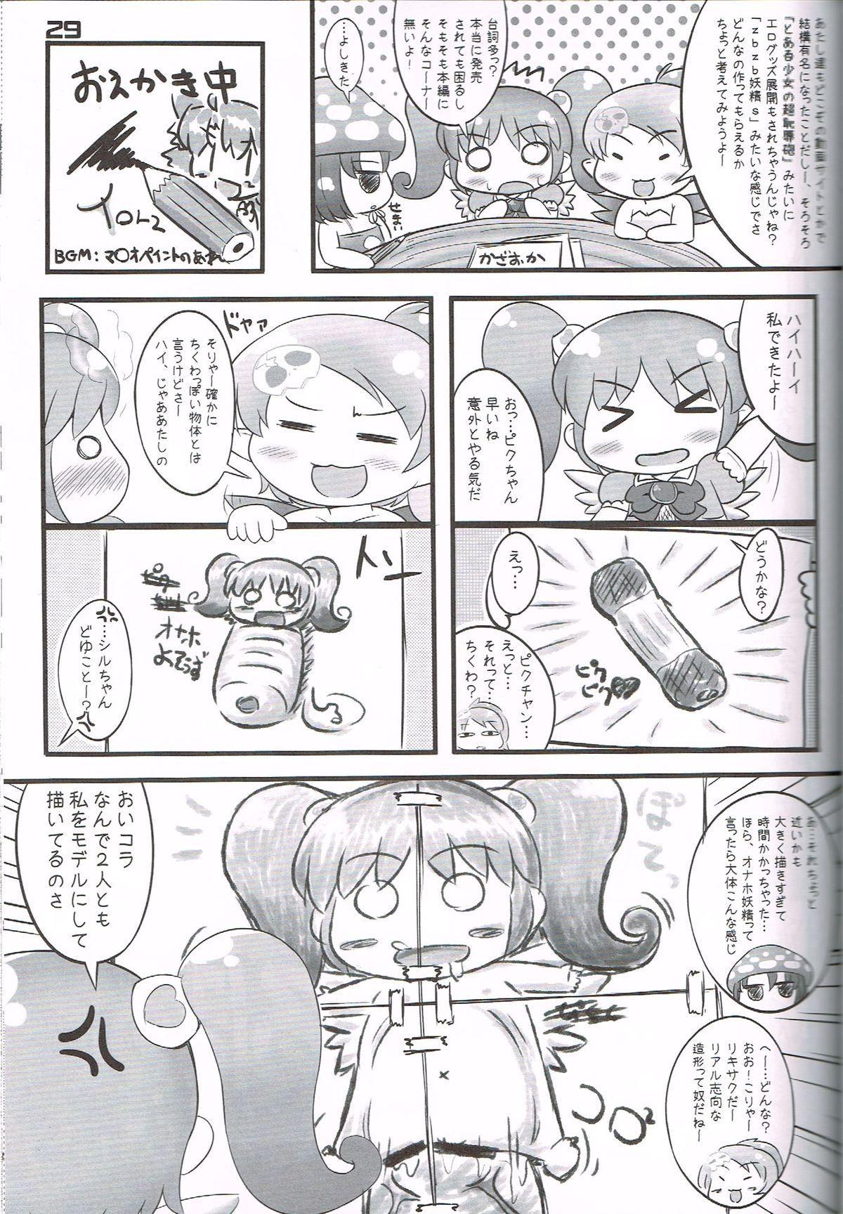 """Hatashite Konofuyu Nansatsu no Doujinshi ga """"○○ Fairies"""" Toiu Title Darouka 27"""
