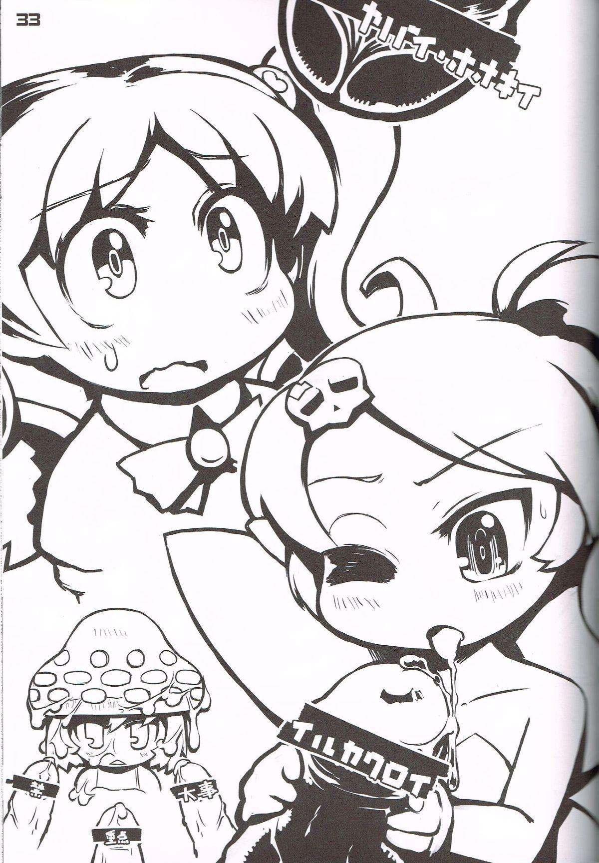 """Hatashite Konofuyu Nansatsu no Doujinshi ga """"○○ Fairies"""" Toiu Title Darouka 31"""