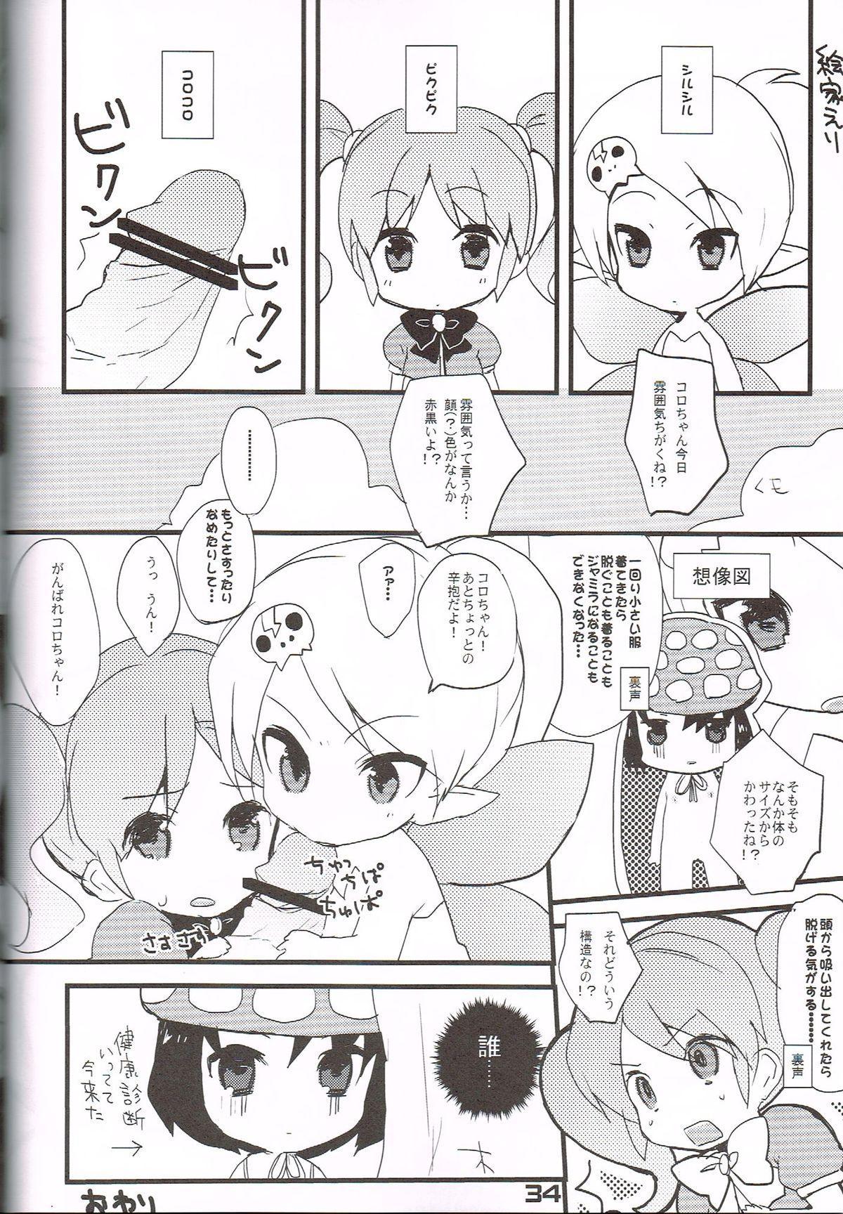 """Hatashite Konofuyu Nansatsu no Doujinshi ga """"○○ Fairies"""" Toiu Title Darouka 32"""