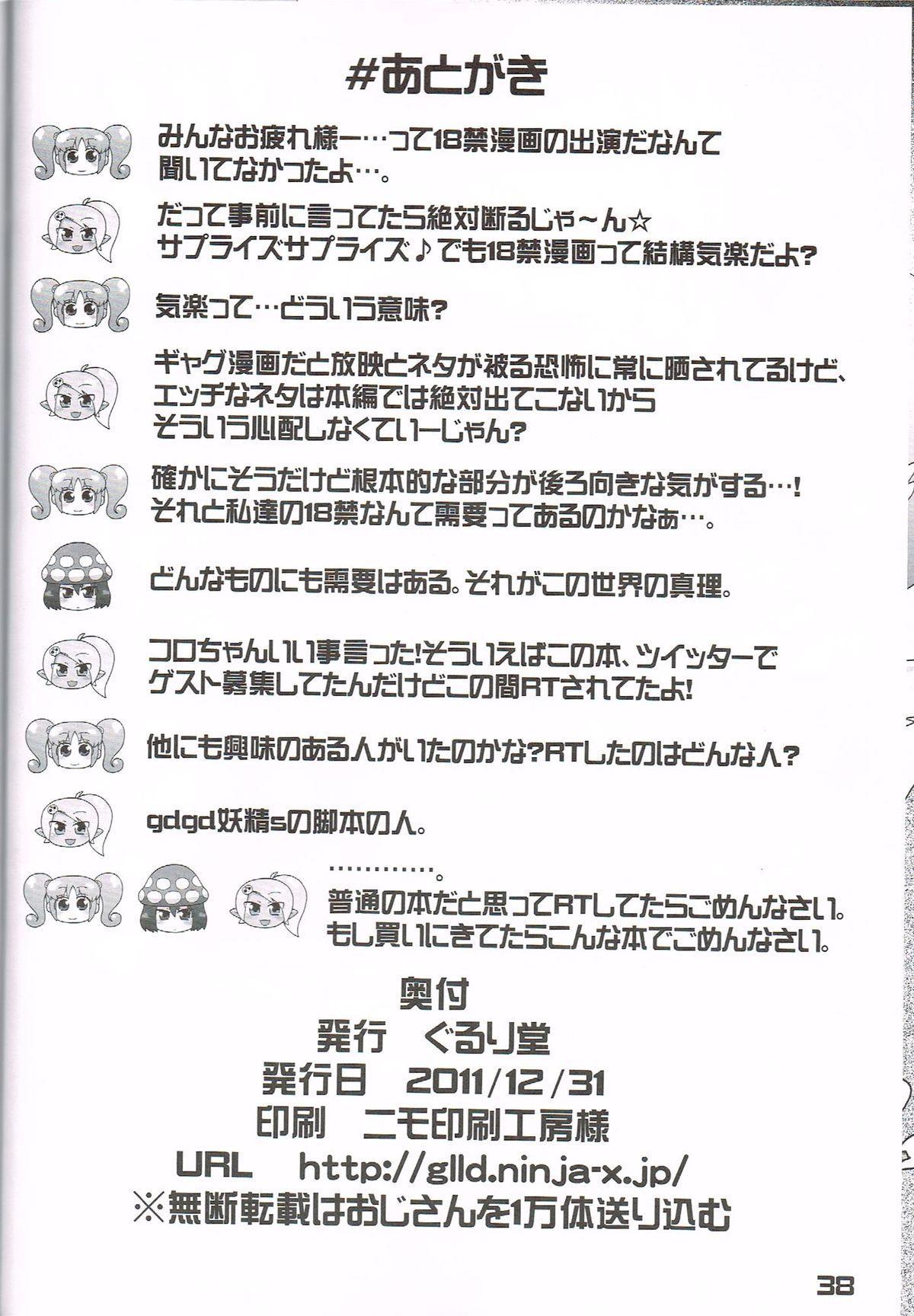 """Hatashite Konofuyu Nansatsu no Doujinshi ga """"○○ Fairies"""" Toiu Title Darouka 36"""