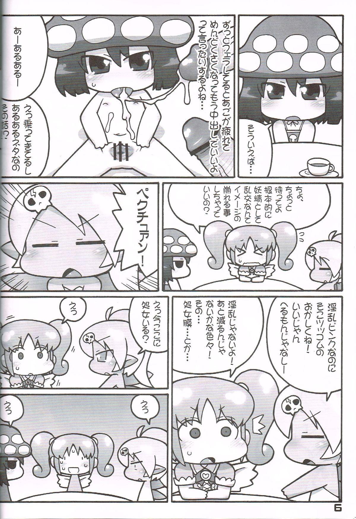 """Hatashite Konofuyu Nansatsu no Doujinshi ga """"○○ Fairies"""" Toiu Title Darouka 4"""