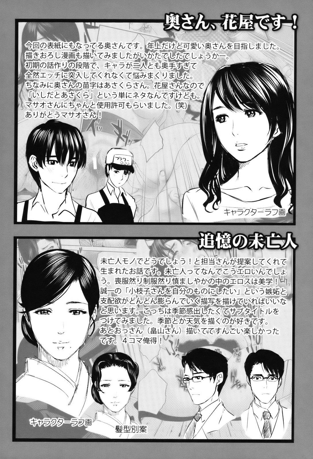 Okusan to Issho♥ | With a Married Woman♥ 219