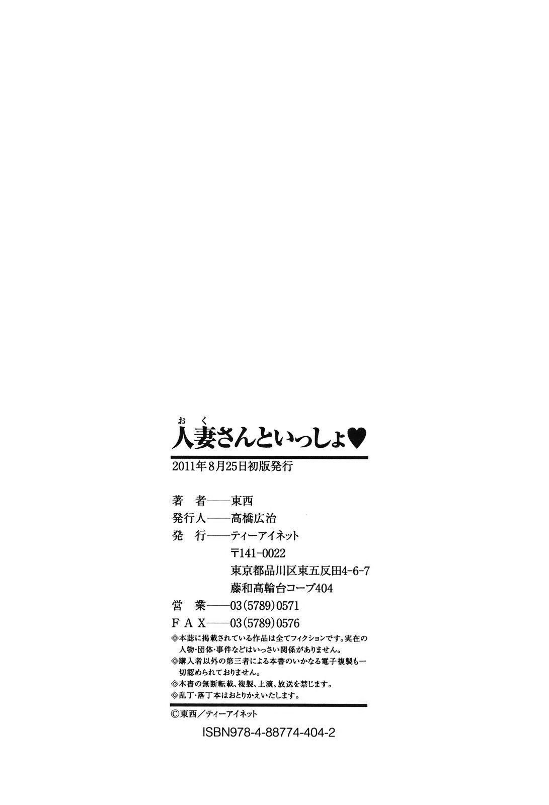 Okusan to Issho♥ | With a Married Woman♥ 223