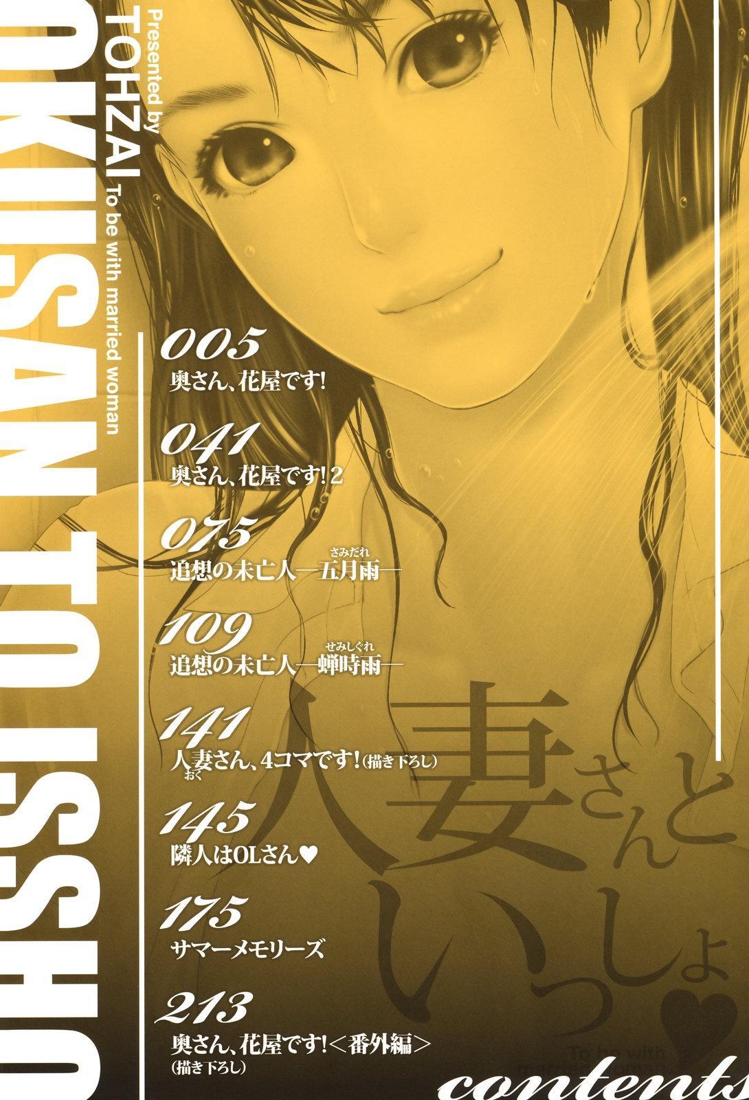 Okusan to Issho♥ | With a Married Woman♥ 3