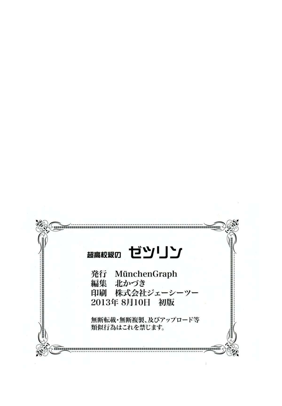 Chou Koukoukyuu no Zeritsun 48