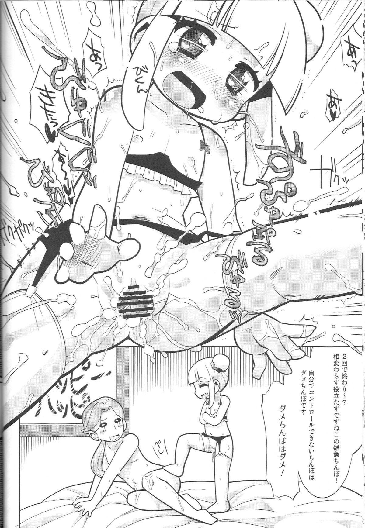 Ecchi na Hon de iikanji-! 16