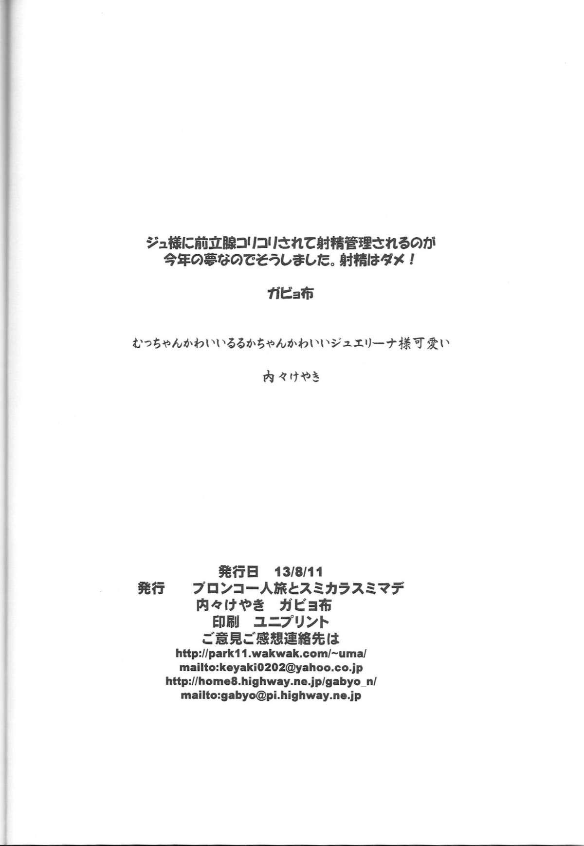 Ecchi na Hon de iikanji-! 20