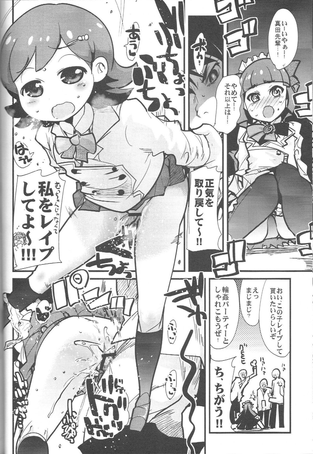 Ecchi na Hon de iikanji-! 4