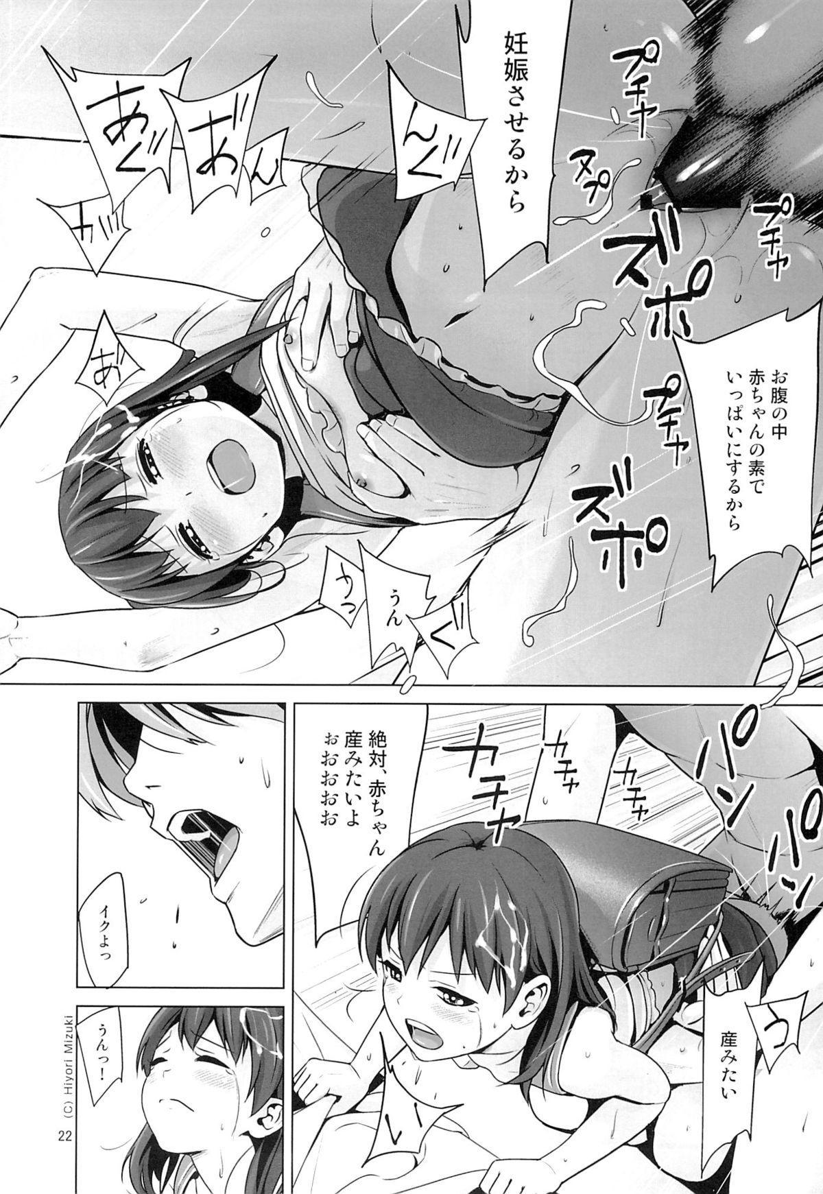 Hairo-ism Sukumizu Syndrome Vol. 0 22