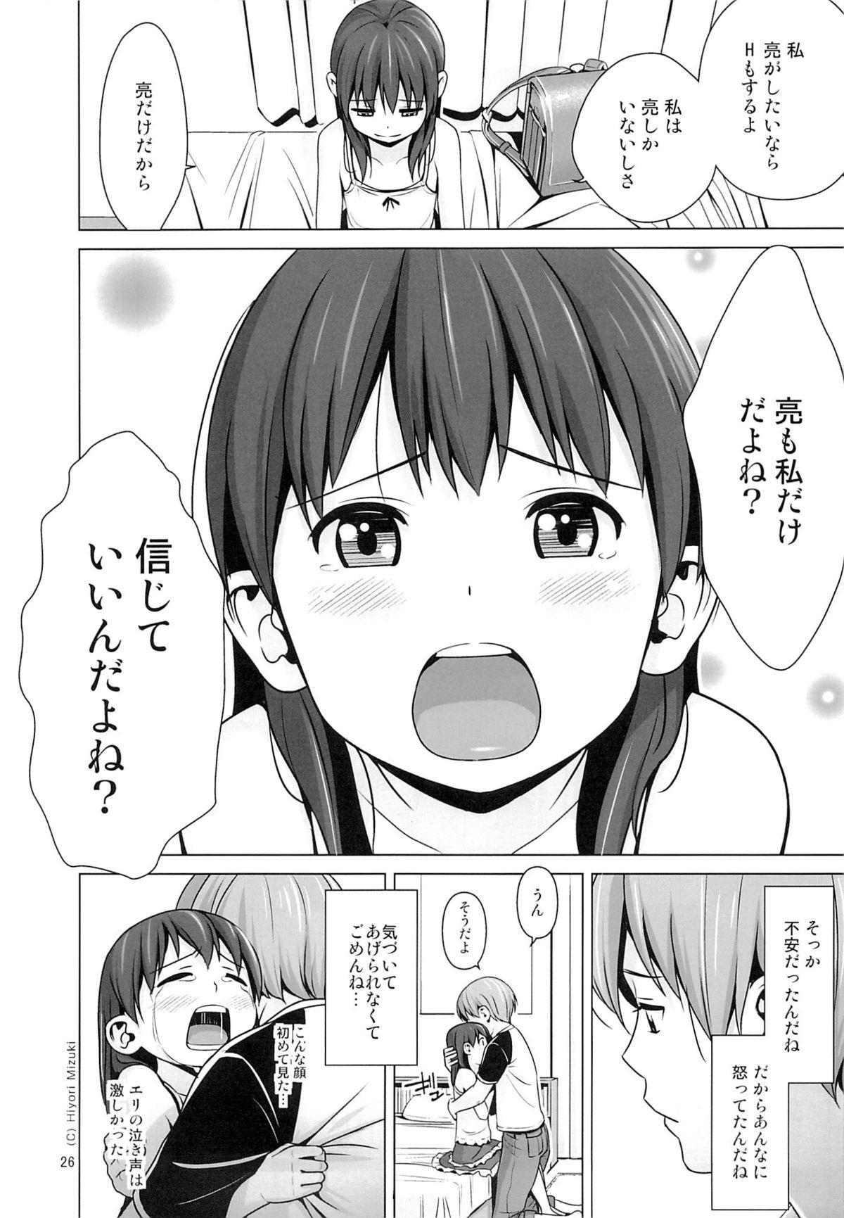 Hairo-ism Sukumizu Syndrome Vol. 0 26