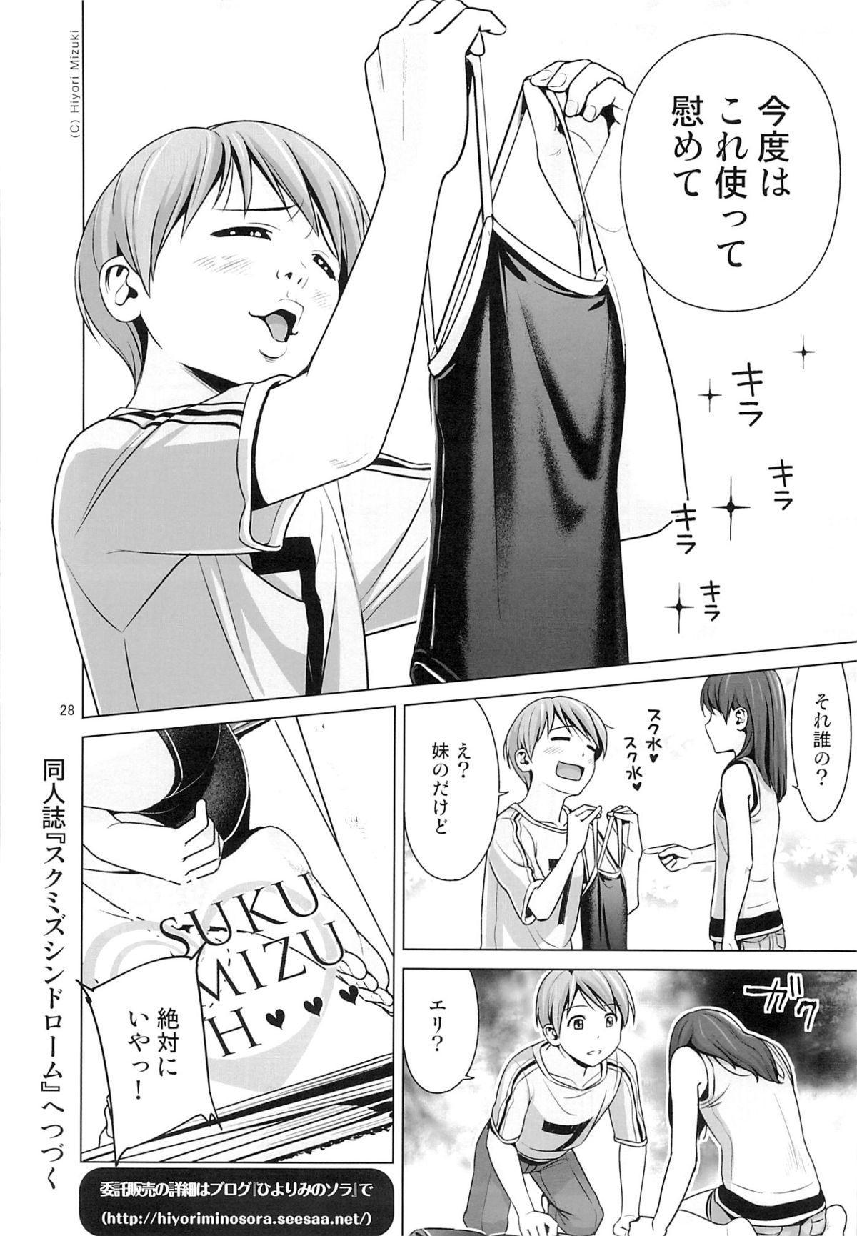 Hairo-ism Sukumizu Syndrome Vol. 0 28