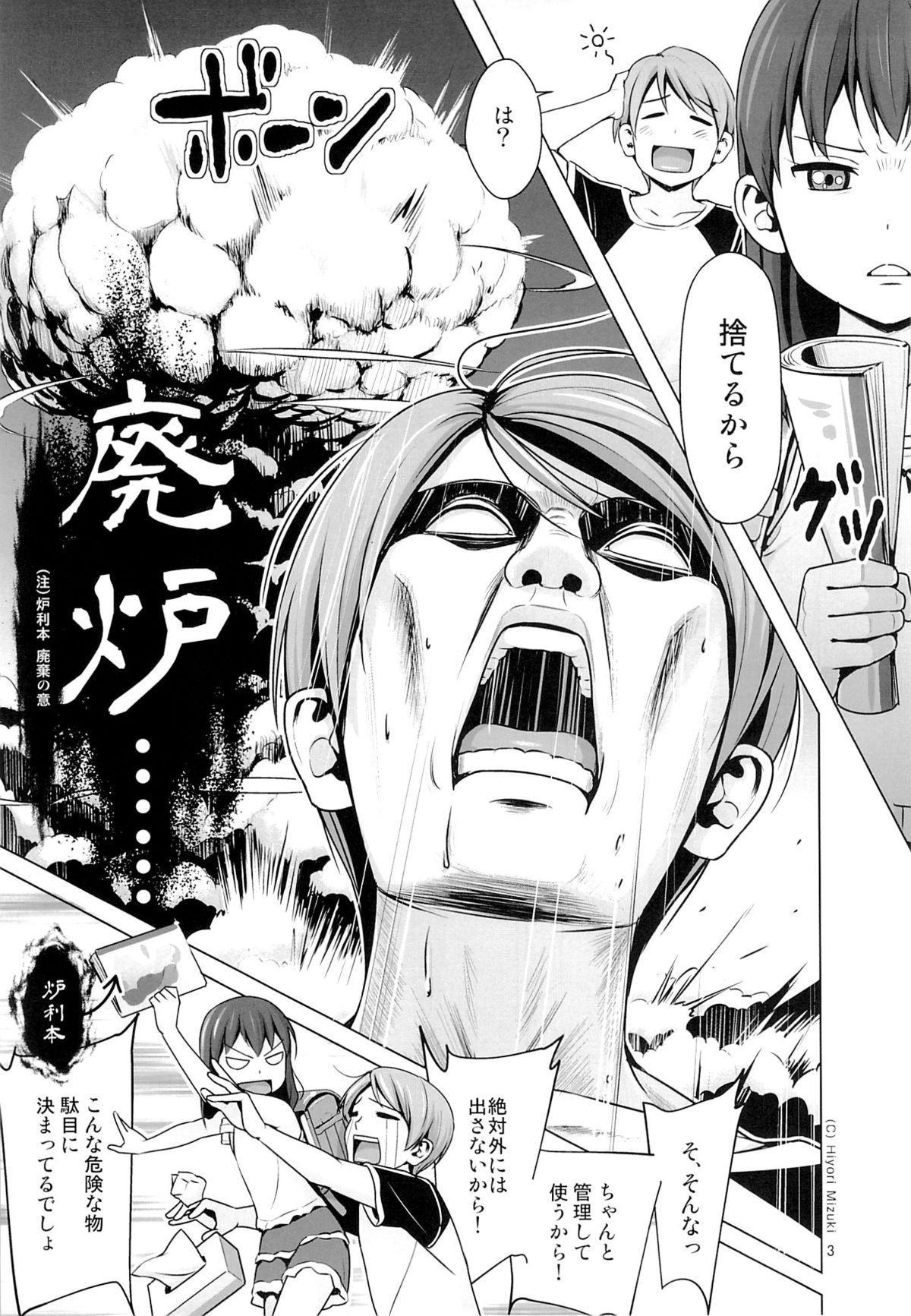 Hairo-ism Sukumizu Syndrome Vol. 0 3