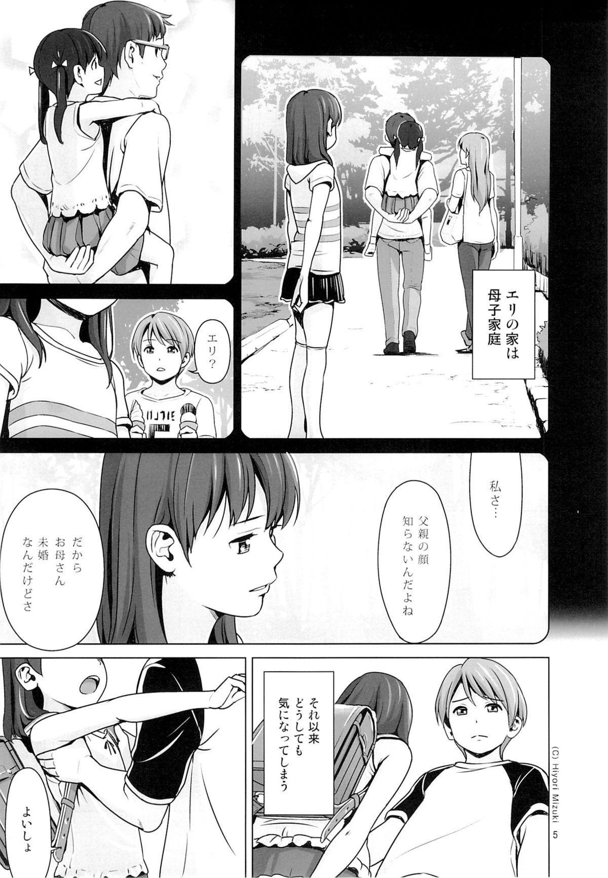 Hairo-ism Sukumizu Syndrome Vol. 0 5