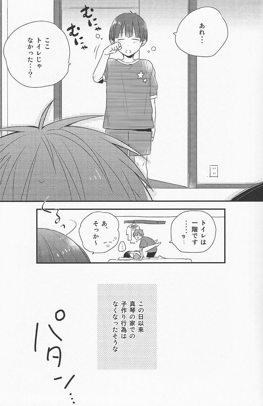Oyasumi Mae Secret 13