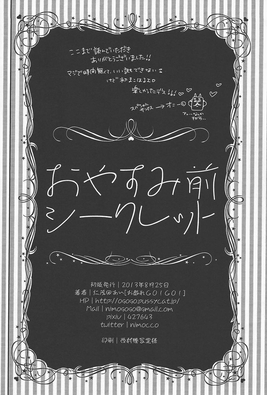Oyasumi Mae Secret 14