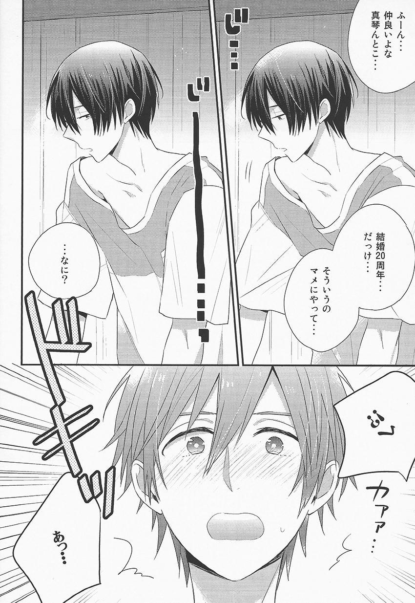 Oyasumi Mae Secret 2