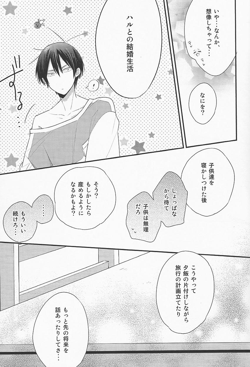 Oyasumi Mae Secret 3