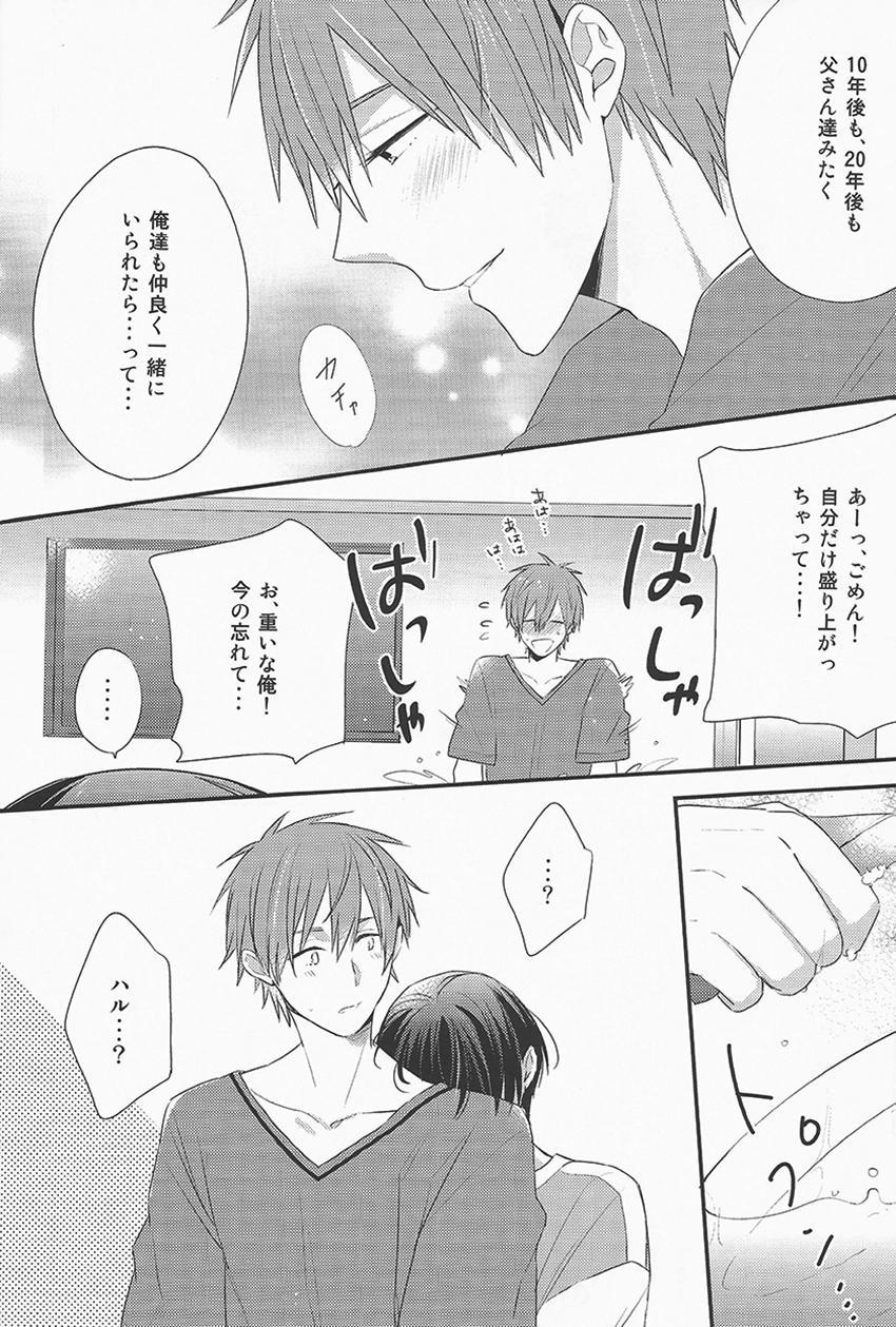 Oyasumi Mae Secret 4