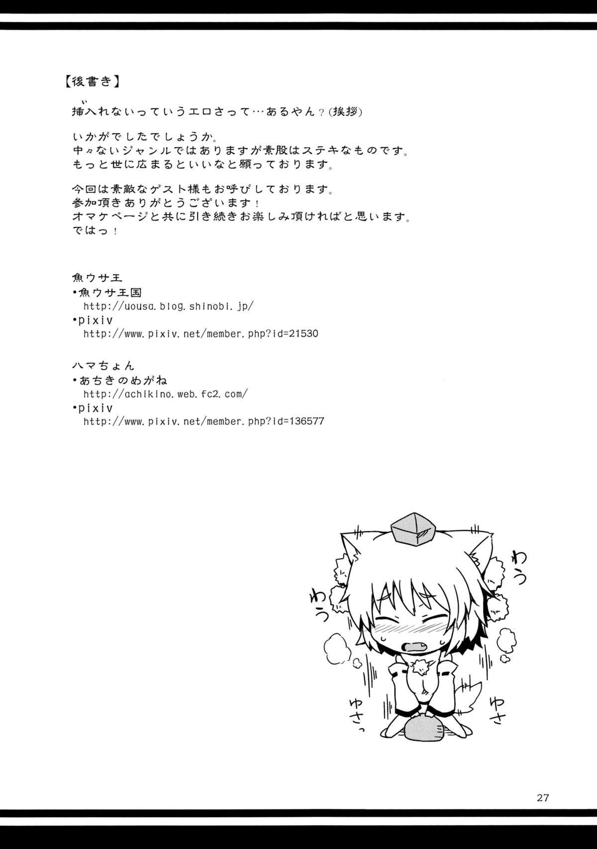 Sumata Goudoushi Omatase 27