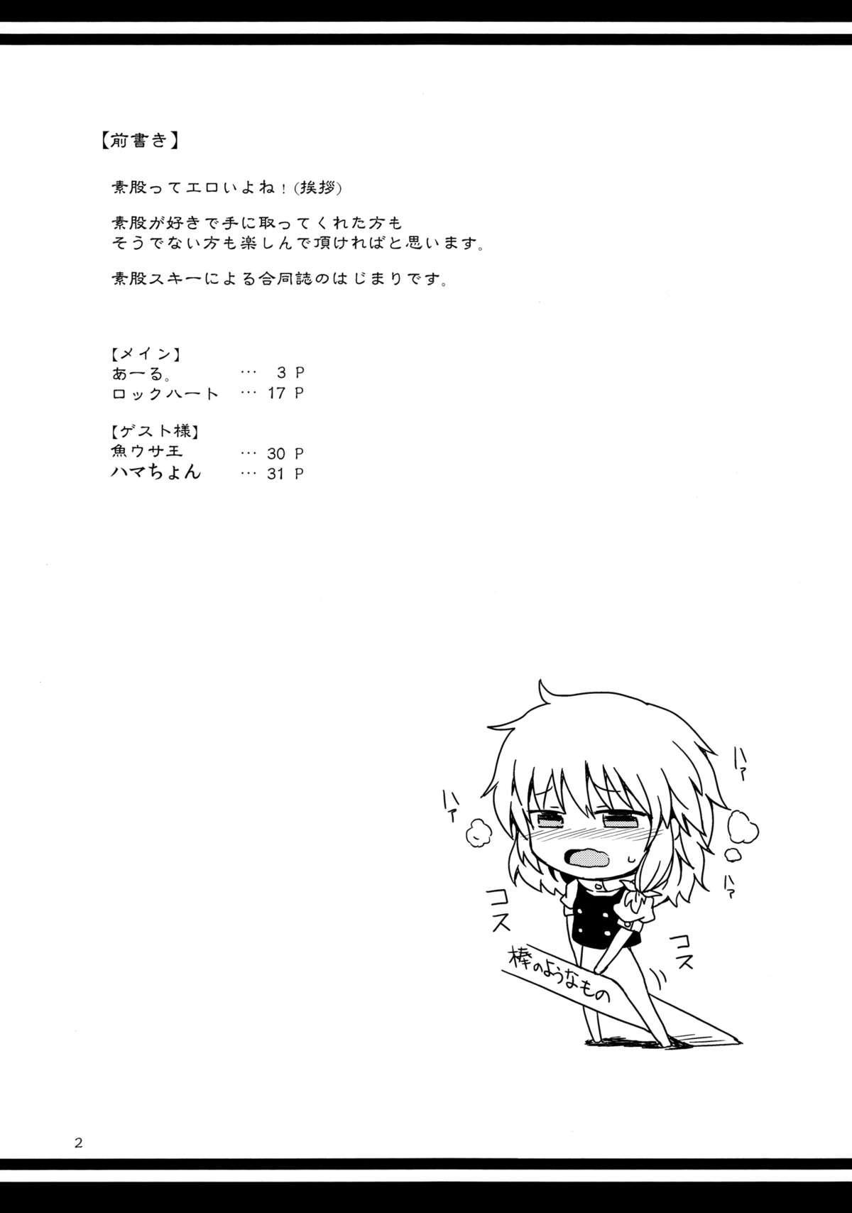 Sumata Goudoushi Omatase 2